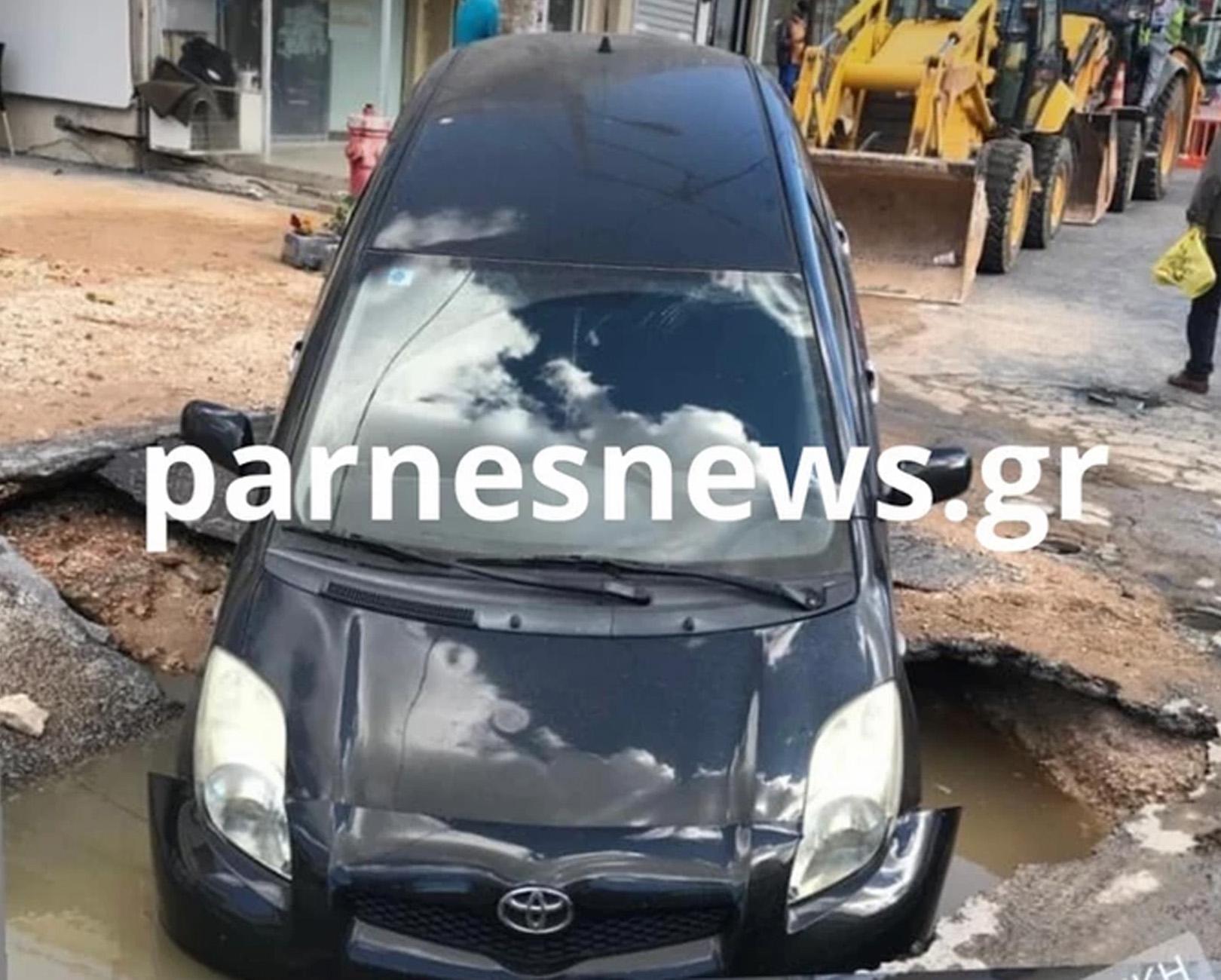 Αχαρνές: Ο δρόμος κατάπιε ένα αυτοκίνητο στη Λεωφόρο Πάρνηθας (pics)