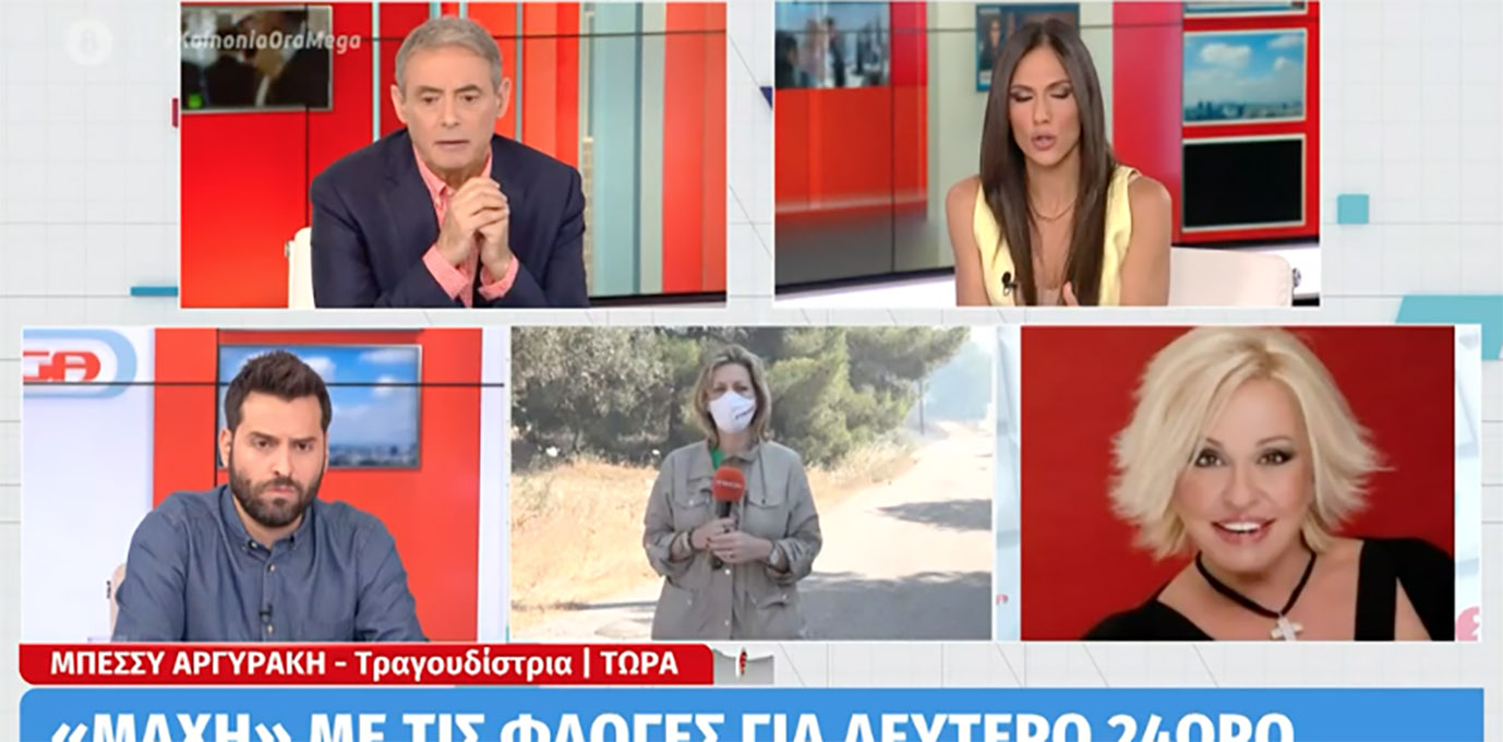 Μπέσσυ Αργυράκη: Με το ζόρι μιλάω! Το σπίτι μου κάηκε!