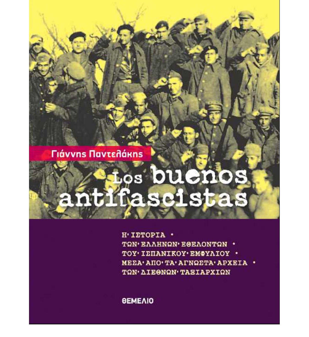 «Los buenos antifascistas» – Η ελληνική συμμετοχή στον Ισπανικό Εμφύλιο στο νέο βιβλίο του Γ. Παντελάκη