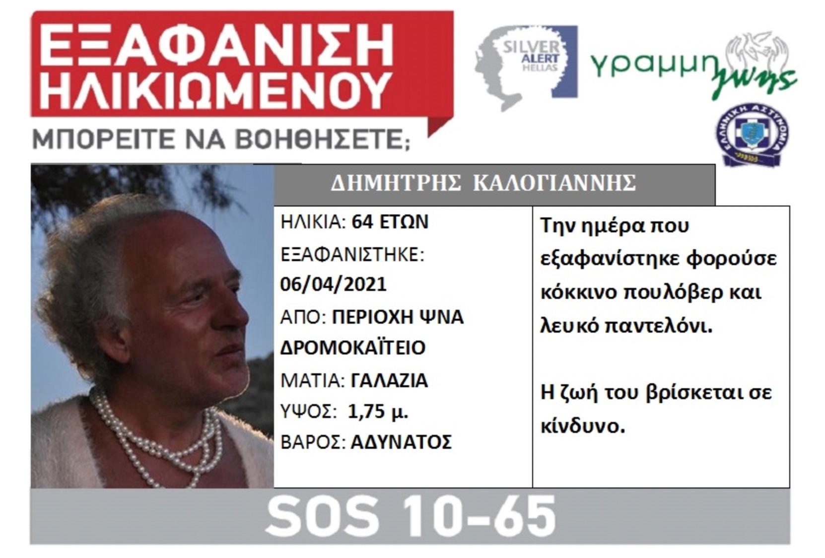 Εξαφανίστηκε ο Δημήτρης από τη Λέσβο – Ποιος είναι ο άνδρας που ένιωθε γυναίκα