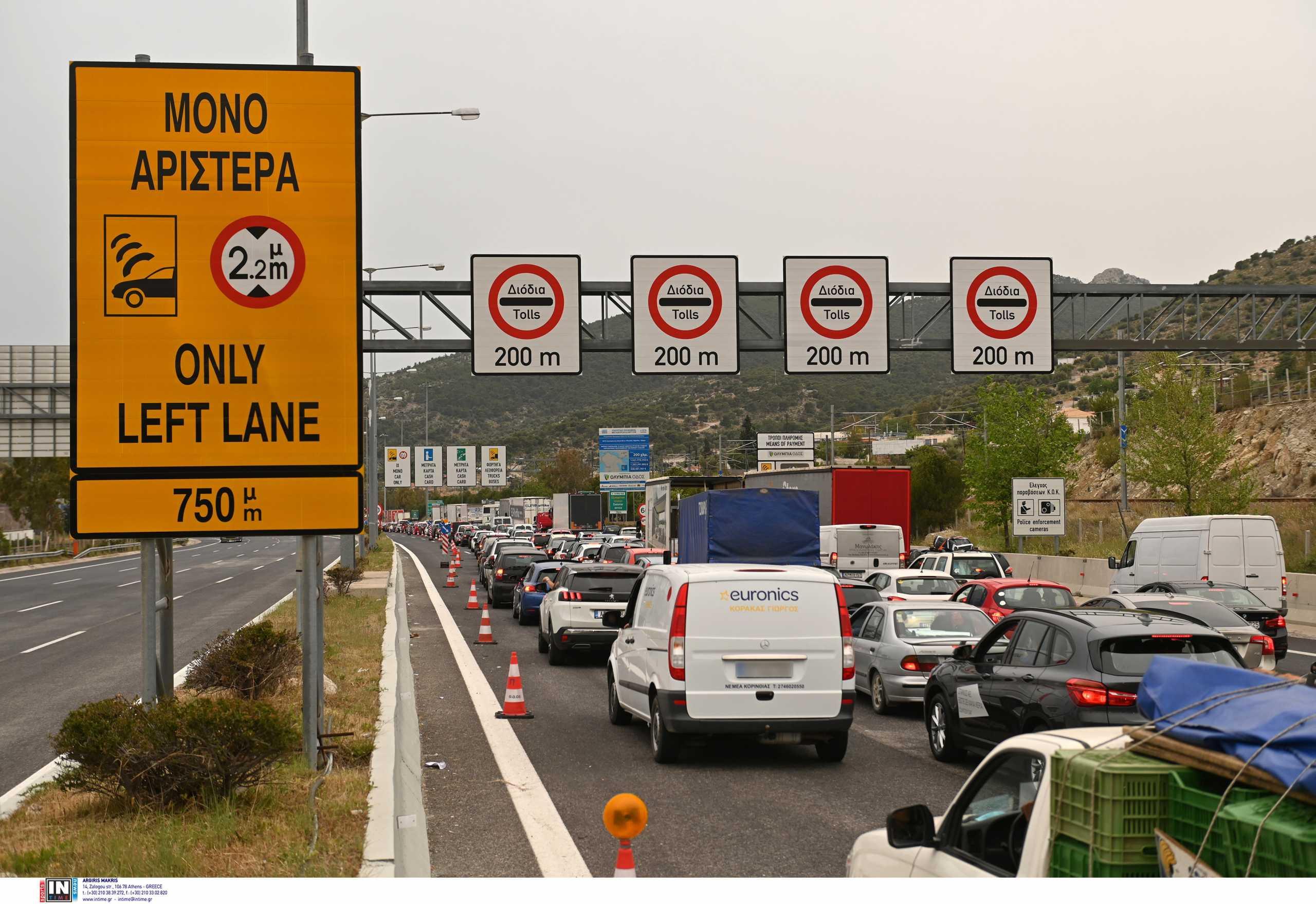 Διόδια: Όπου…. φύγει – φύγει από την Αθήνα! Πάνω από 65.000 οχήματα έφυγαν την Παρασκευή!