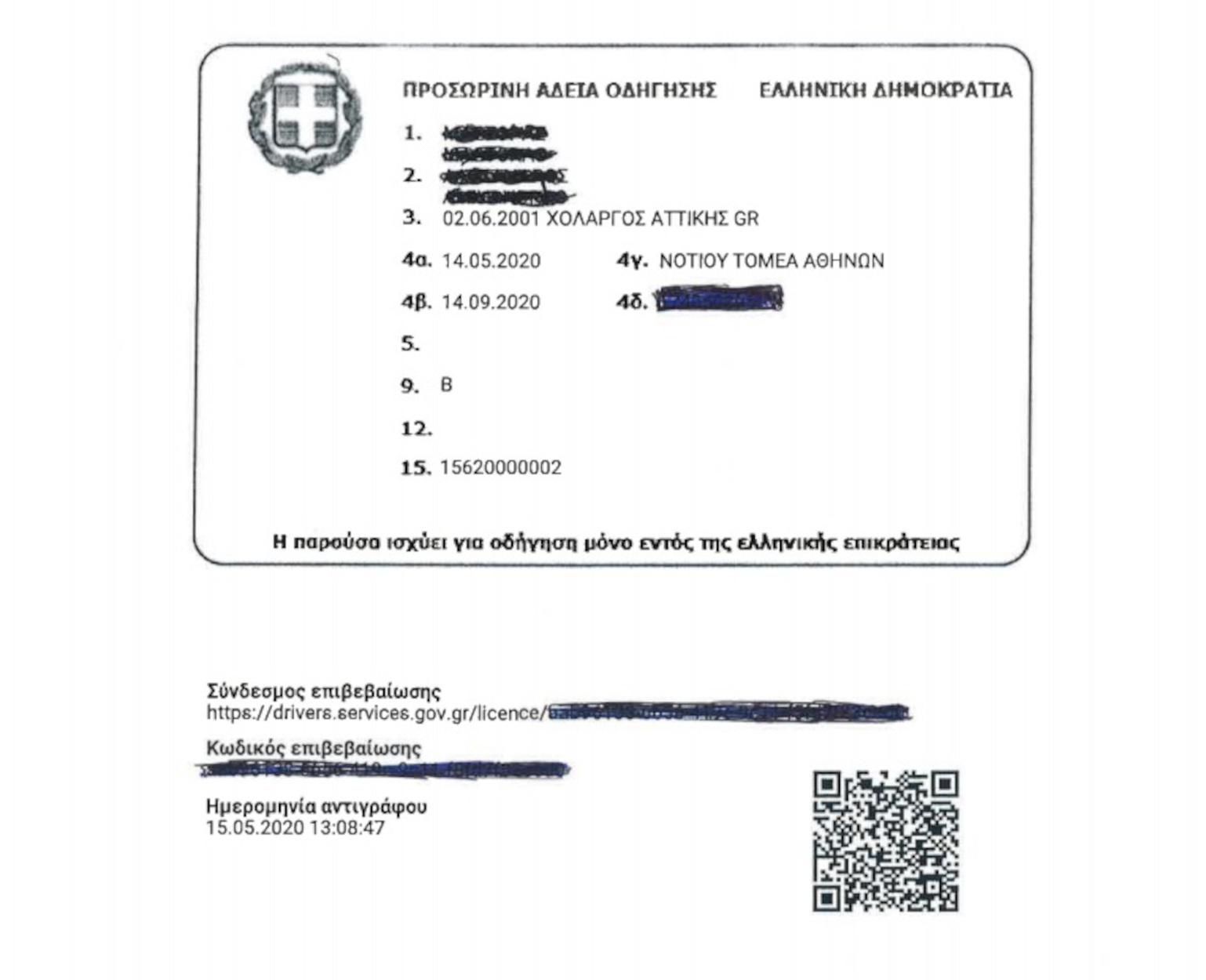Διπλώματα οδήγησης: Αντίγραφο με μερικά… «κλικ» – Άνοιξε η πλατφόρμα για όλη την Ελλάδα