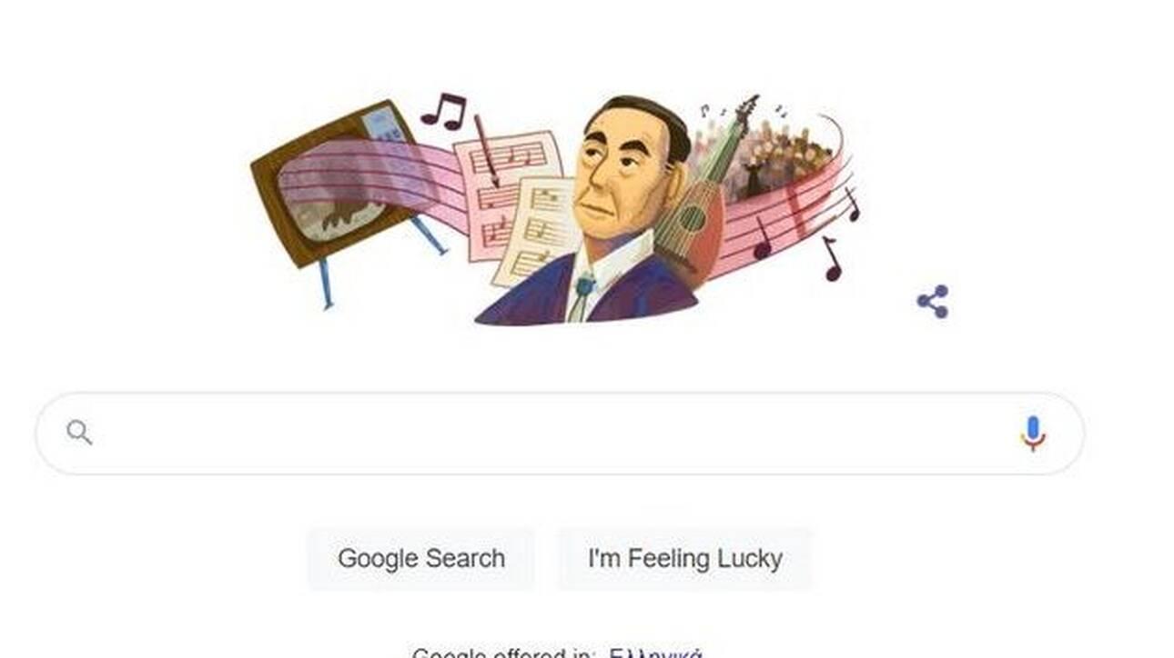 Ακίρα Ιφουκούμπε: H Google τιμά με doodle τον Ιάπωνα συνθέτη της μουσικής του «Godzilla» (pics, vids)