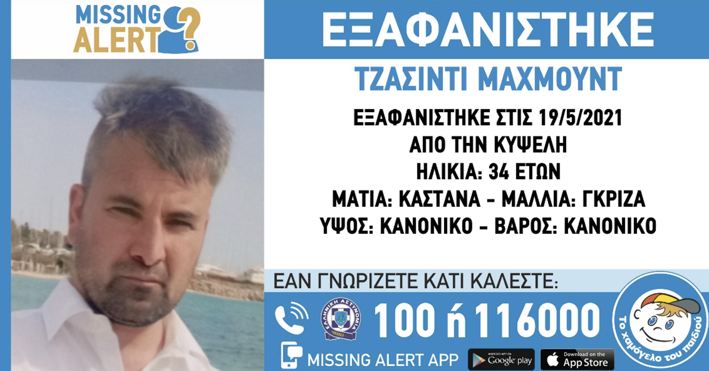 Εξαφανίστηκε 34χρονος στην Κυψέλη (pics)