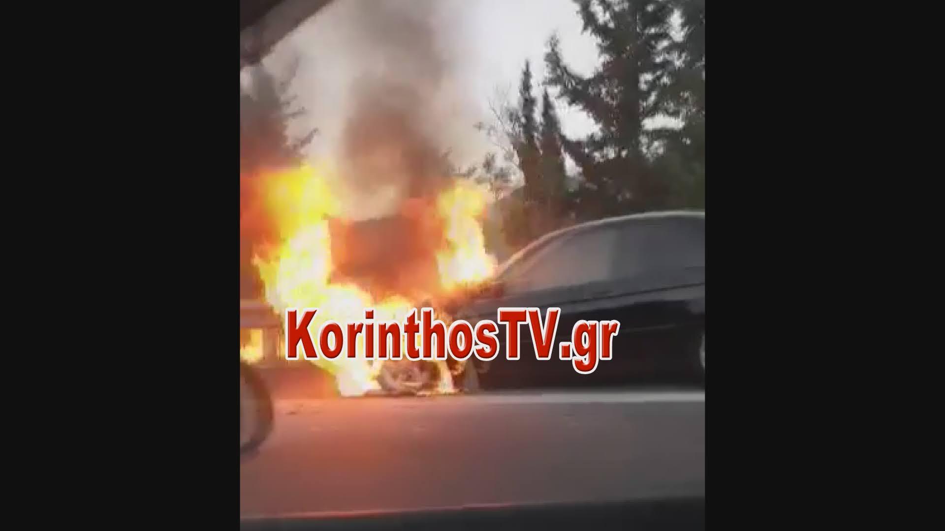 Εικόνες σοκ στην Εθνική Κορίνθου – Τριπόλεως:Λαμπάδιασε αυτοκίνητο εν κινήσει