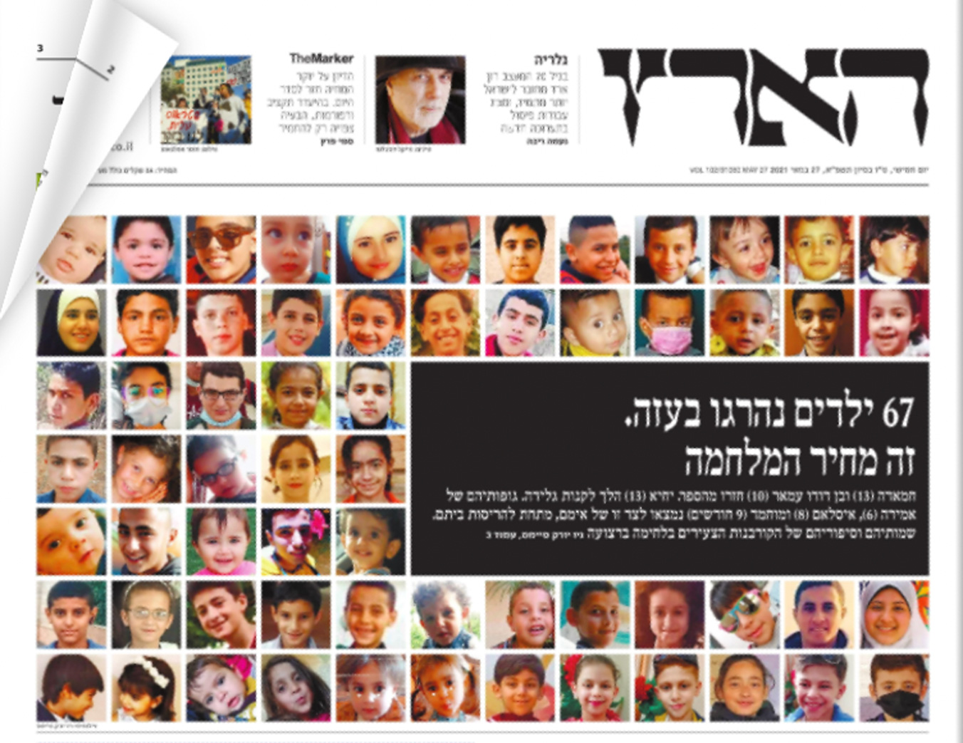 Η ισραηλινή Χααρέτζ βγήκε με πρωτοσέλιδο τα 67 παιδιά που σκοτώθηκαν στη Γάζα
