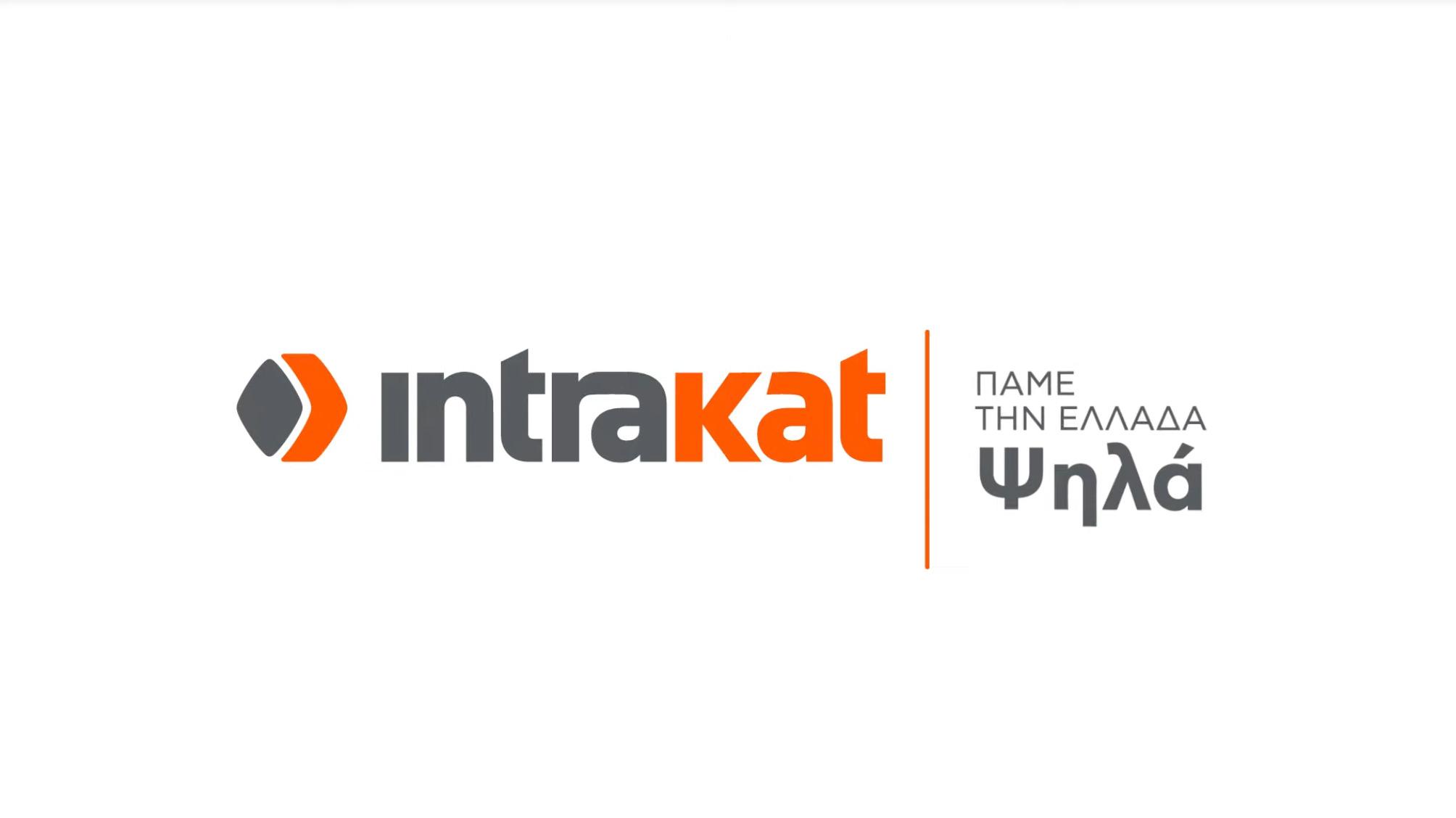 Intrakat: Αναβάθμισε 14 αεροδρόμια της Fraport και … «Πάει την Ελλάδα ψηλά!»  (video)