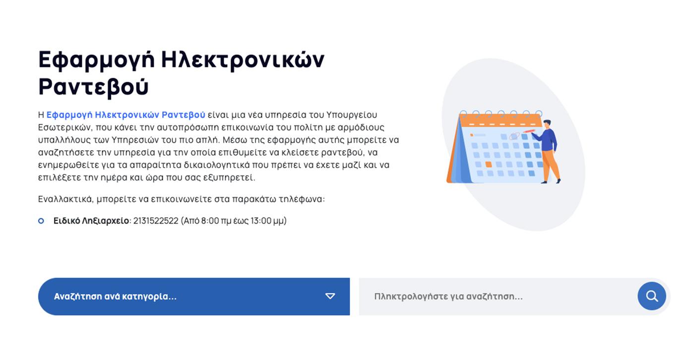 iRantevou: Η νέα υπηρεσία για ηλεκτρονικά ραντεβού με το δημόσιο