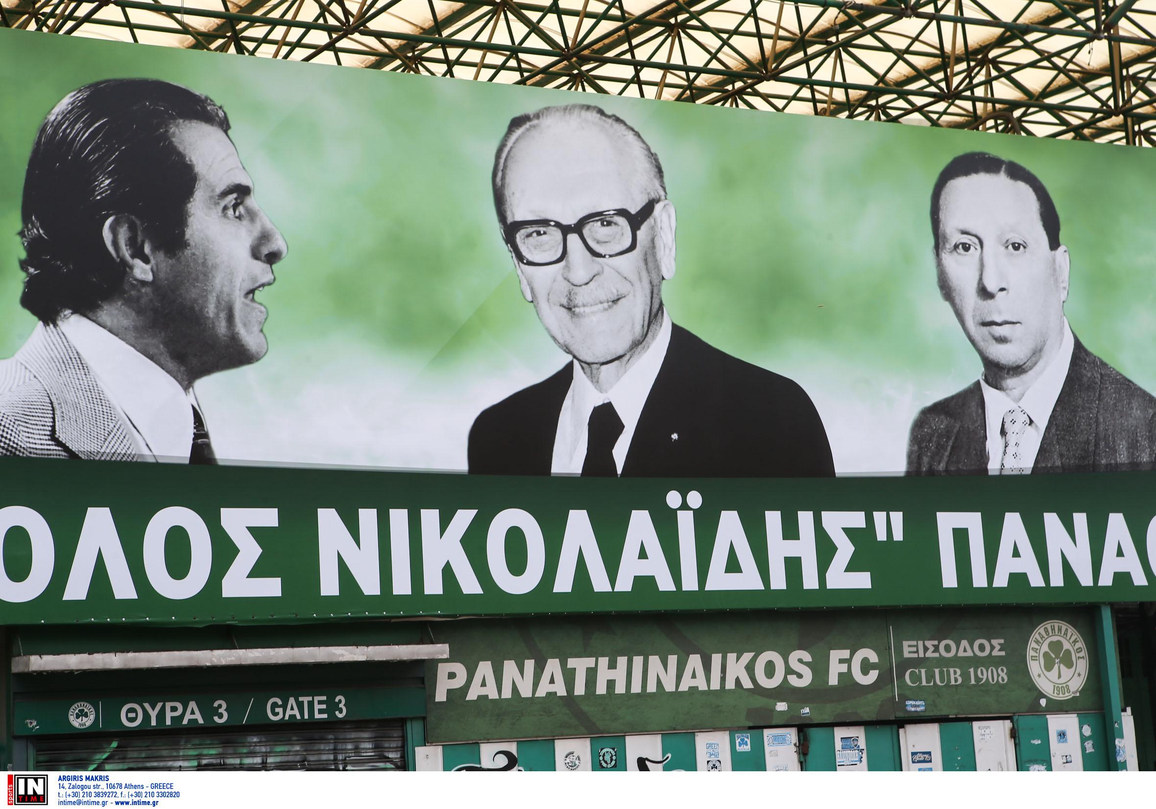 Παναθηναϊκός: Αποκαλύφθηκαν οι τρεις ιστορικές μορφές του συλλόγου στο γήπεδο της Λεωφόρου