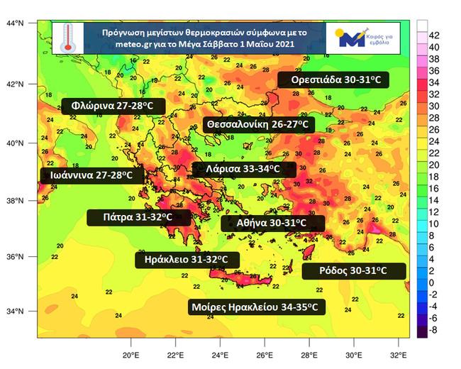 Καιρός: «34αρια» και αφρικανική σκόνη σήμερα – Που θα ανέβει περισσότερο ο υδράργυρος (pic)