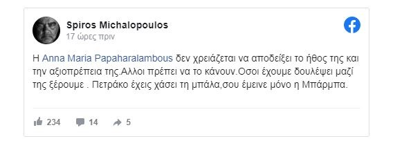 michalopoulos fb