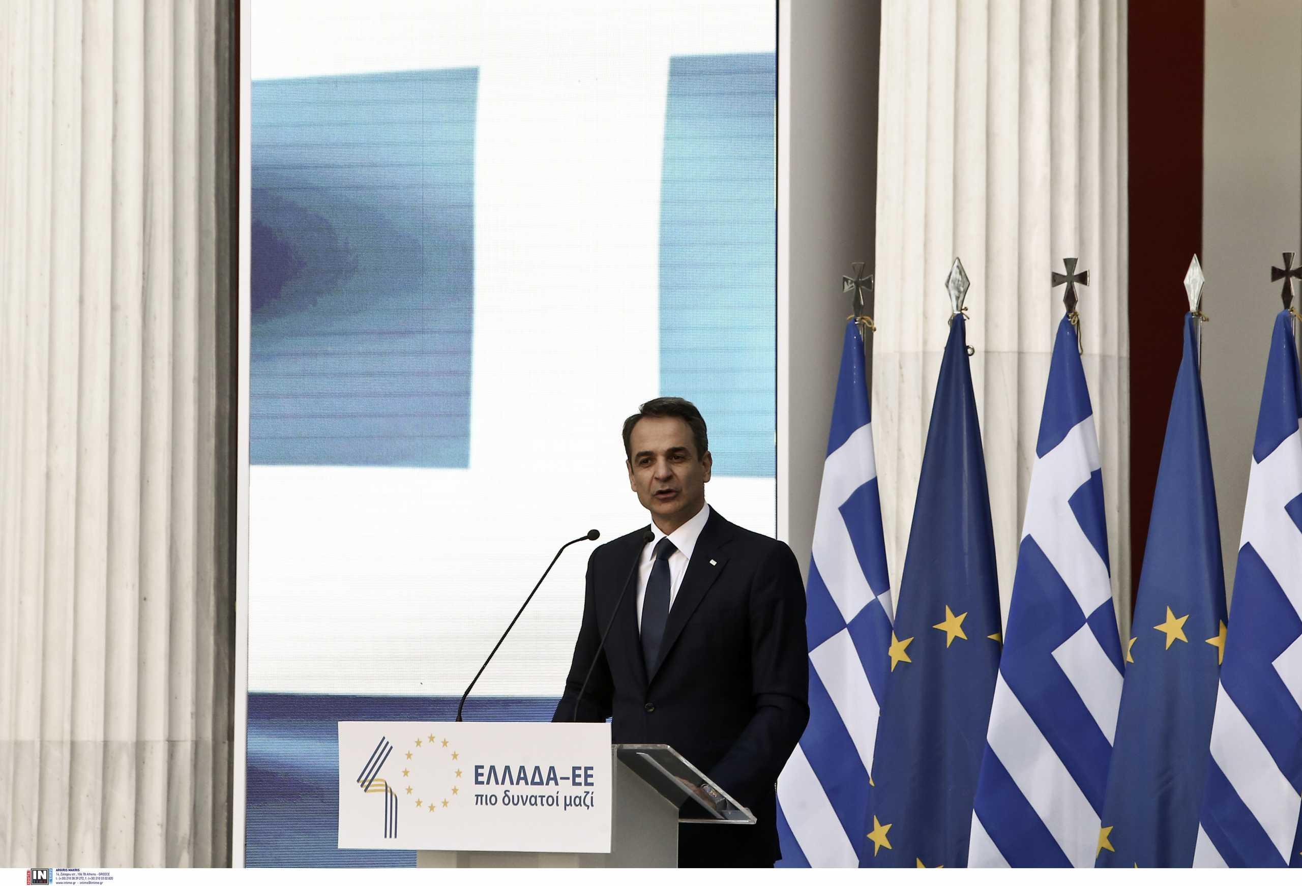 Μητσοτάκης: Με καρφί στον ΣΥΡΙΖΑ του 2015 – Το μήνυμα για τα 40 χρόνια από την ένταξη της Ελλάδας στην ΕΟΚ