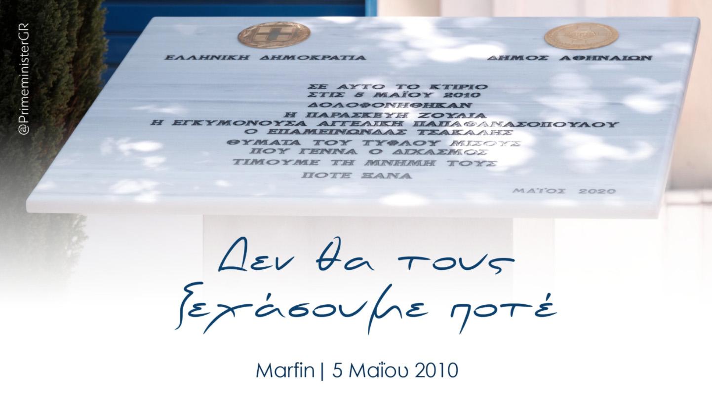 Μητσοτάκης για Marfin: Δεν θα τους ξεχάσουμε ποτέ