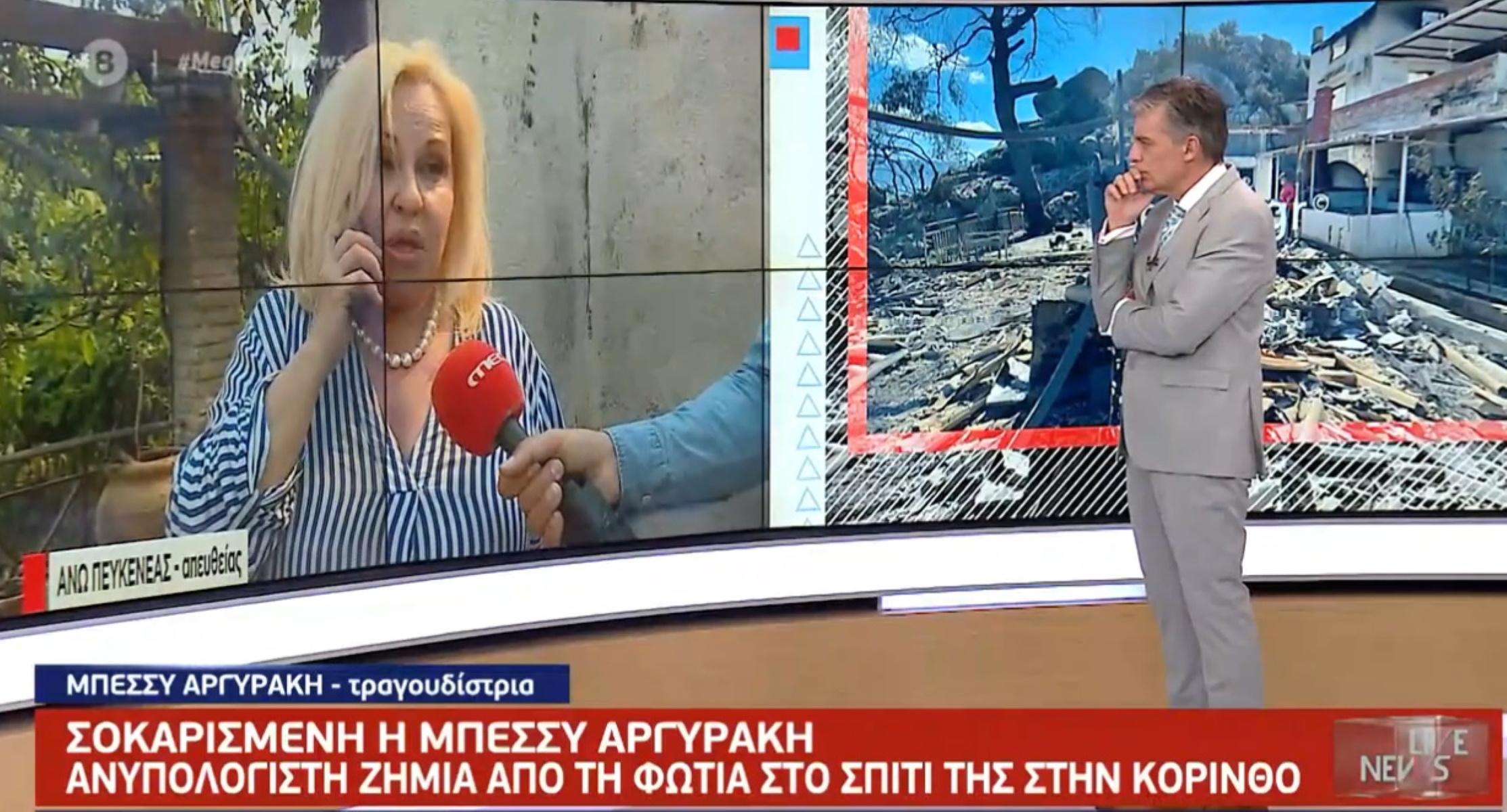Φωτιά στα Μέγαρα – Μπέσσυ Αργυράκη: Κάηκε ολοσχερώς το σπίτι της