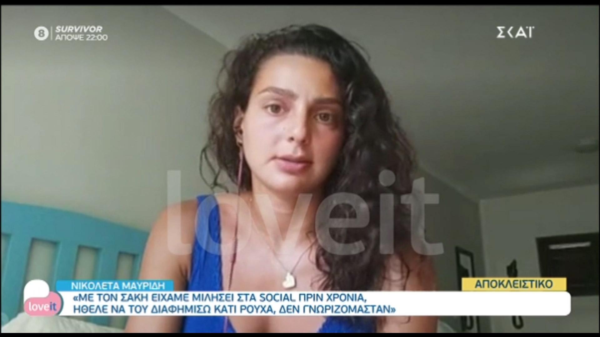 Η Νικολέτα Μαυρίδη του Survivor απαντά για τη Μαριαλένα: «Είναι καψούρα με τον Σάκη»