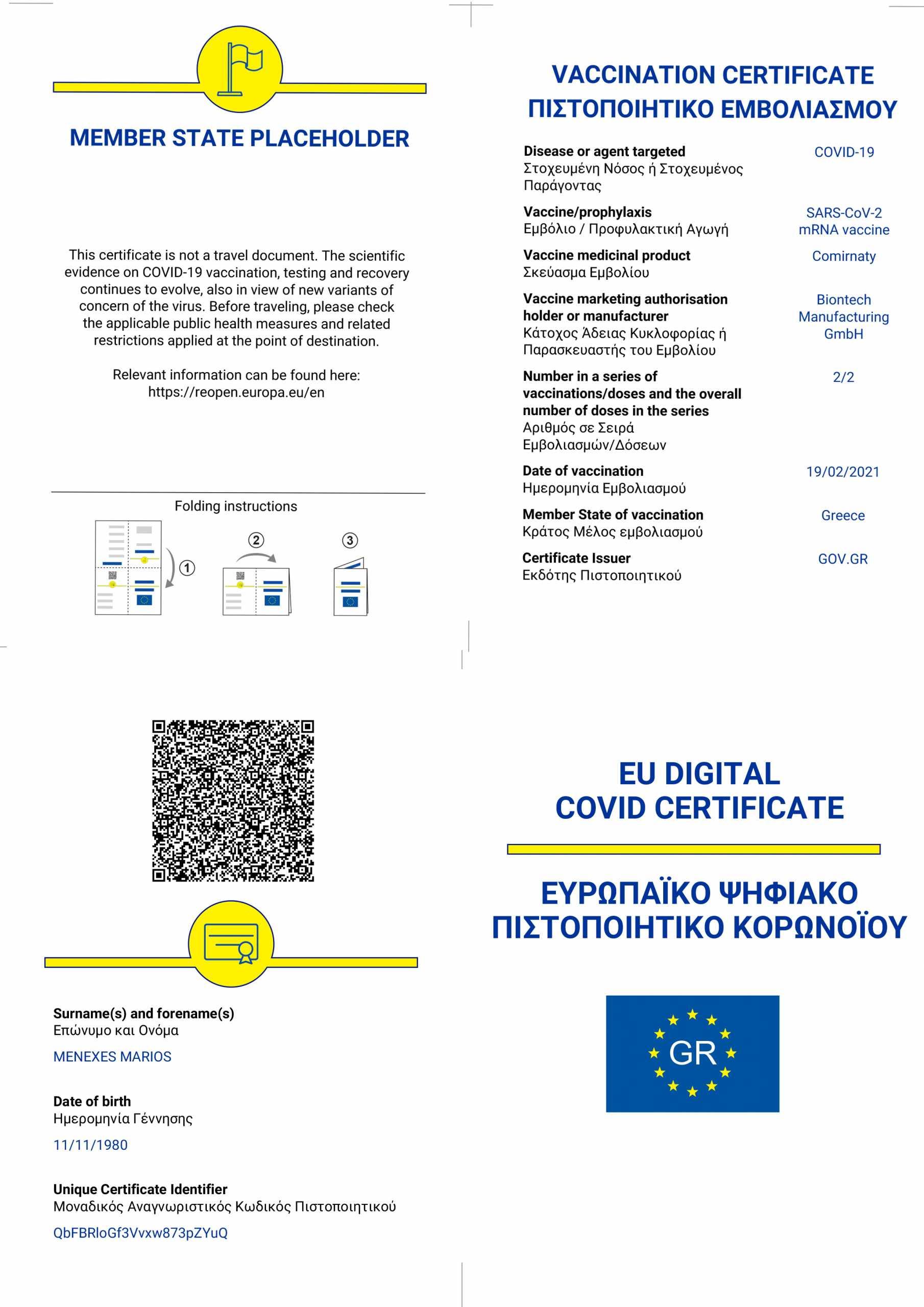Ψηφιακό Πιστοποιητικό: Άνοιξε η πλατφόρμα – Όλα τα βήματα
