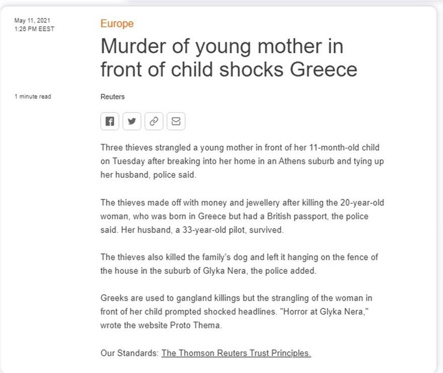 Γλυκά Νερά: Στα βρετανικά ΜΜΕ η άγρια δολοφονία της 20χρονης