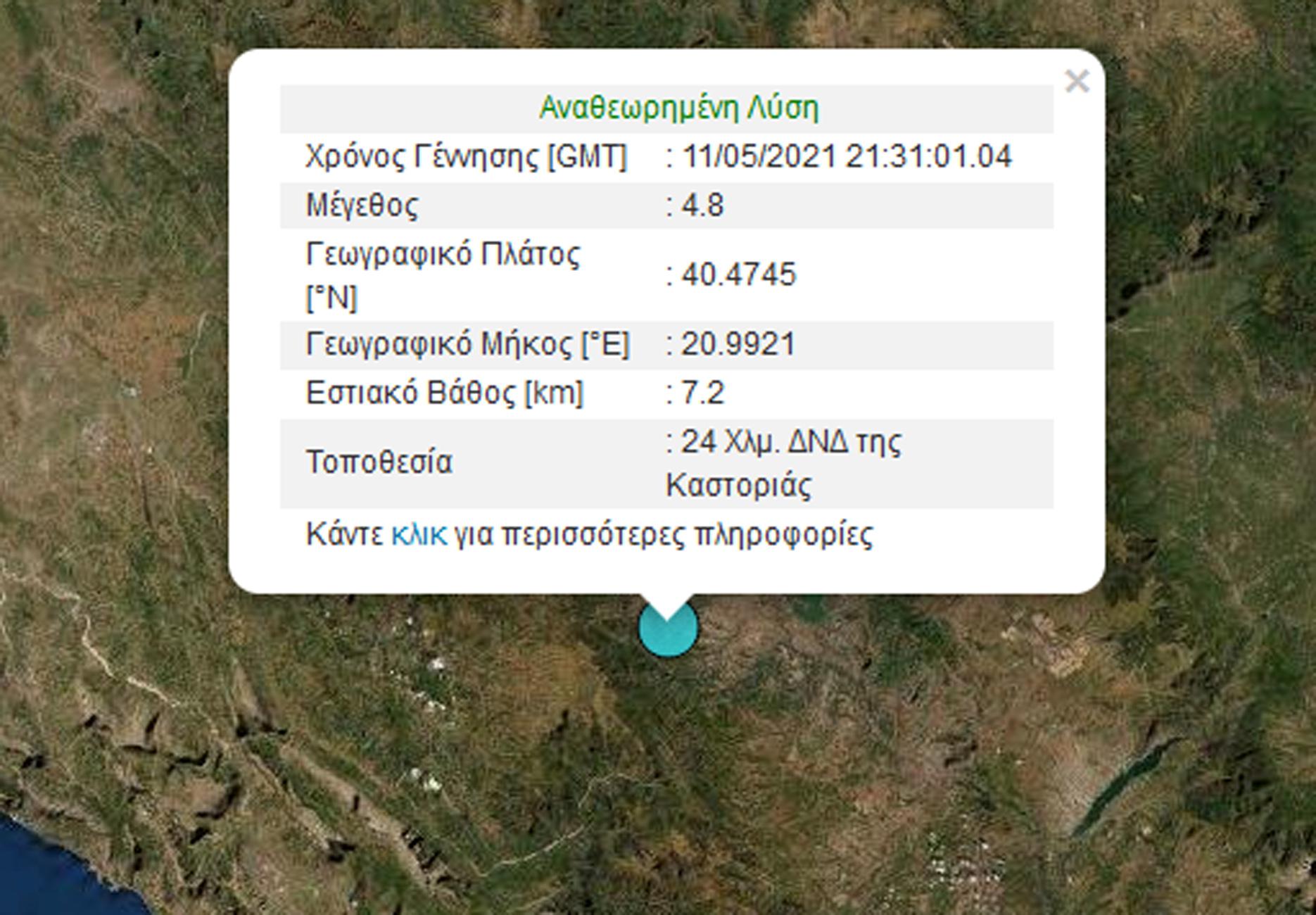 Σεισμός 4,8 Ρίχτερ στην Καστοριά