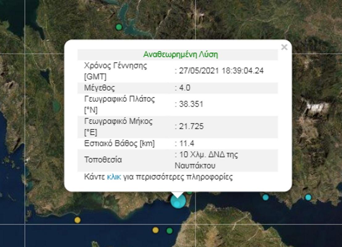 Σεισμός κοντά στην Πάτρα