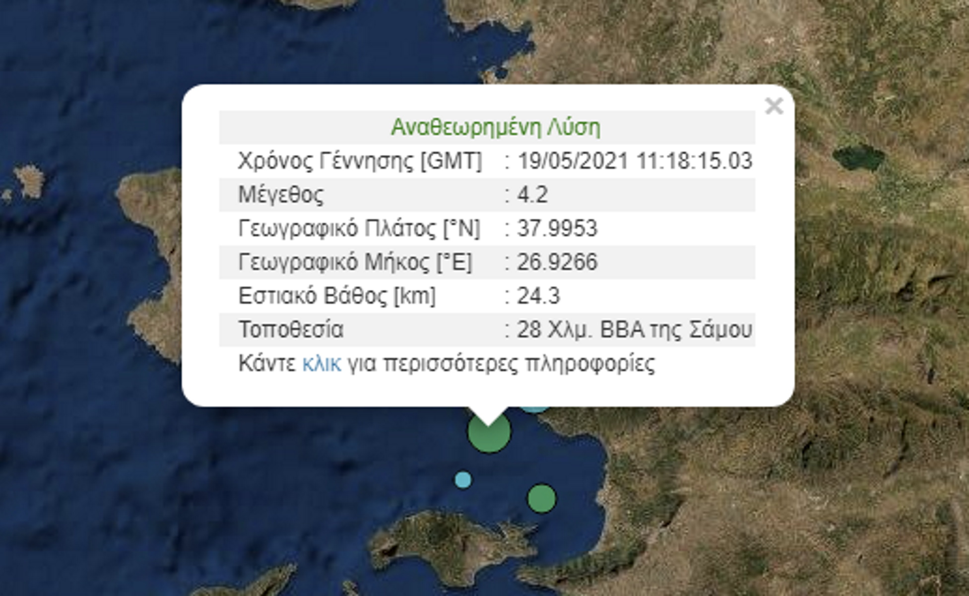 Νέος σεισμός κοντά στη Σάμο