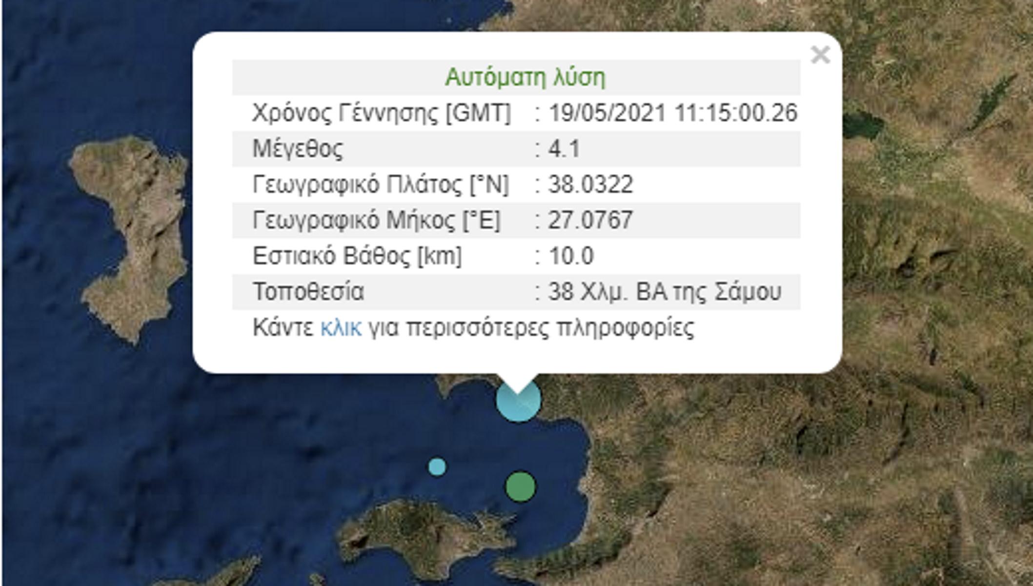 Σεισμός 4,1 ρίχτερ κοντά στη Σάμο