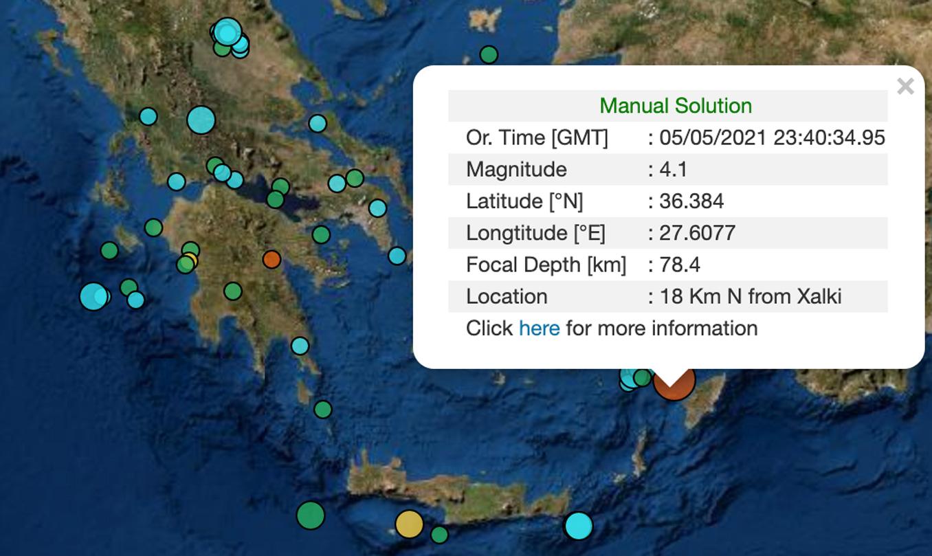 Σεισμός 4,1 Ρίχτερ στη Χάλκη
