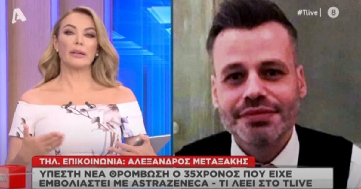 Εμβόλιο AstraZeneca: Τι λέει ο 35χρονος από την Κρήτη που έπαθε δυο φορές θρόμβωση