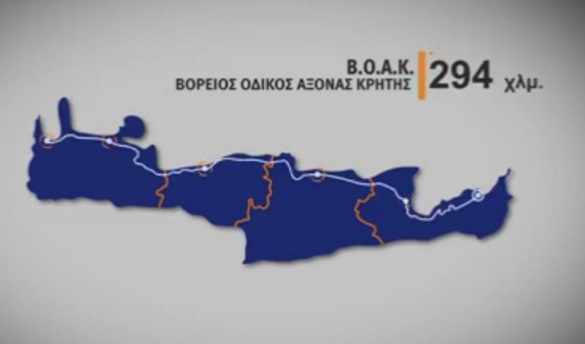 Τέλη του 2022 στήνονται τα πρώτα εργοτάξια για τον Βόρειο Οδικό Άξονα Κρήτης