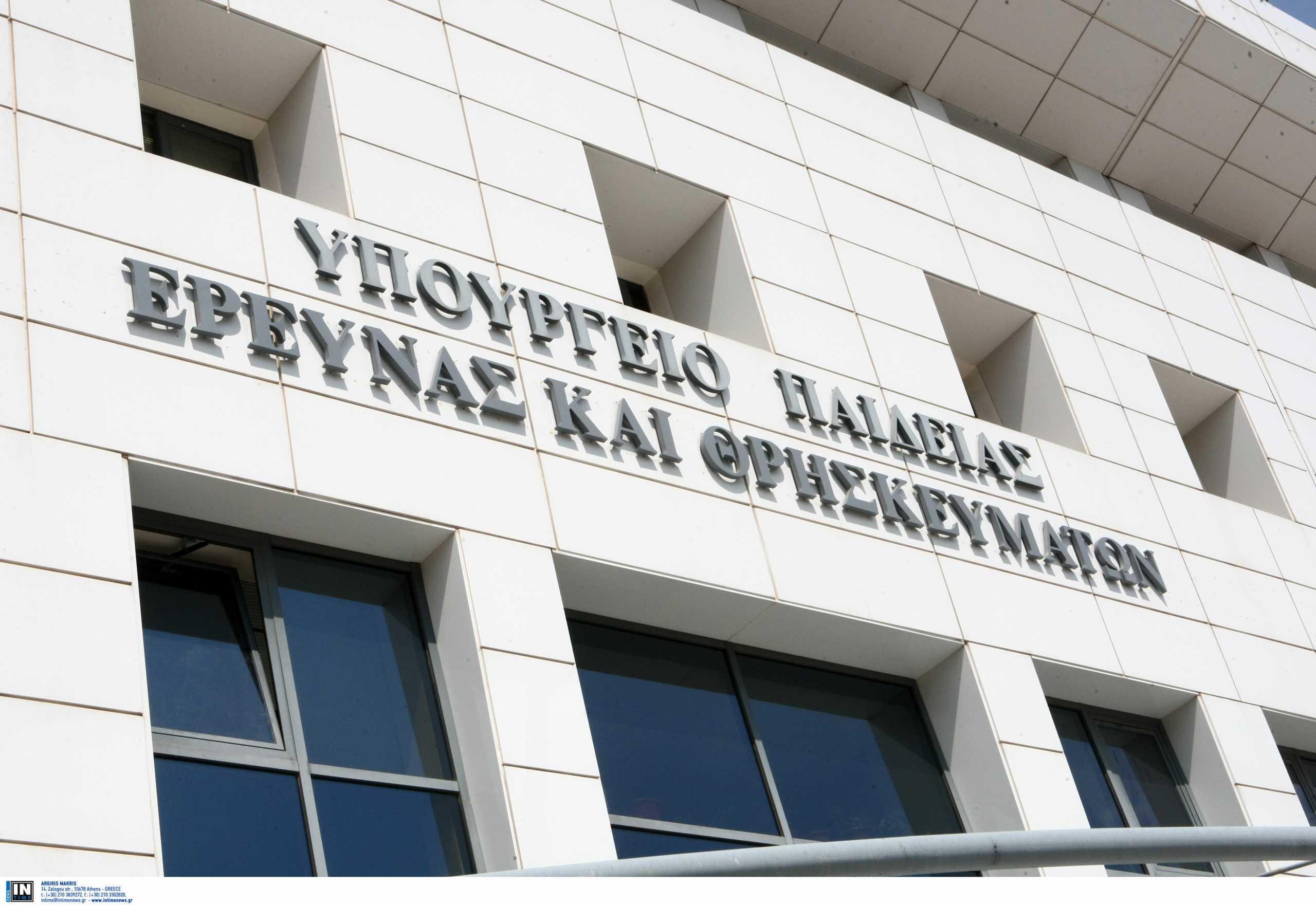 Υπουργείο Παιδείας: Κατηγορεί τον ΣΥΡΙΖΑ για fake news, ψέματα και λαϊκισμό