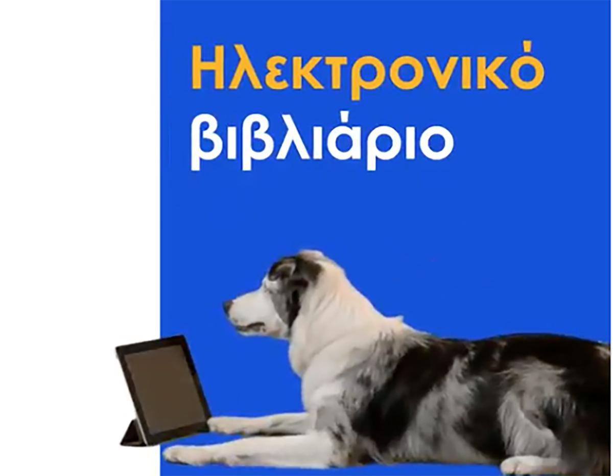 Μητσοτάκης: Αυτοί είναι οι στόχοι του νομοσχεδίου για τα ζώα συντροφιάς