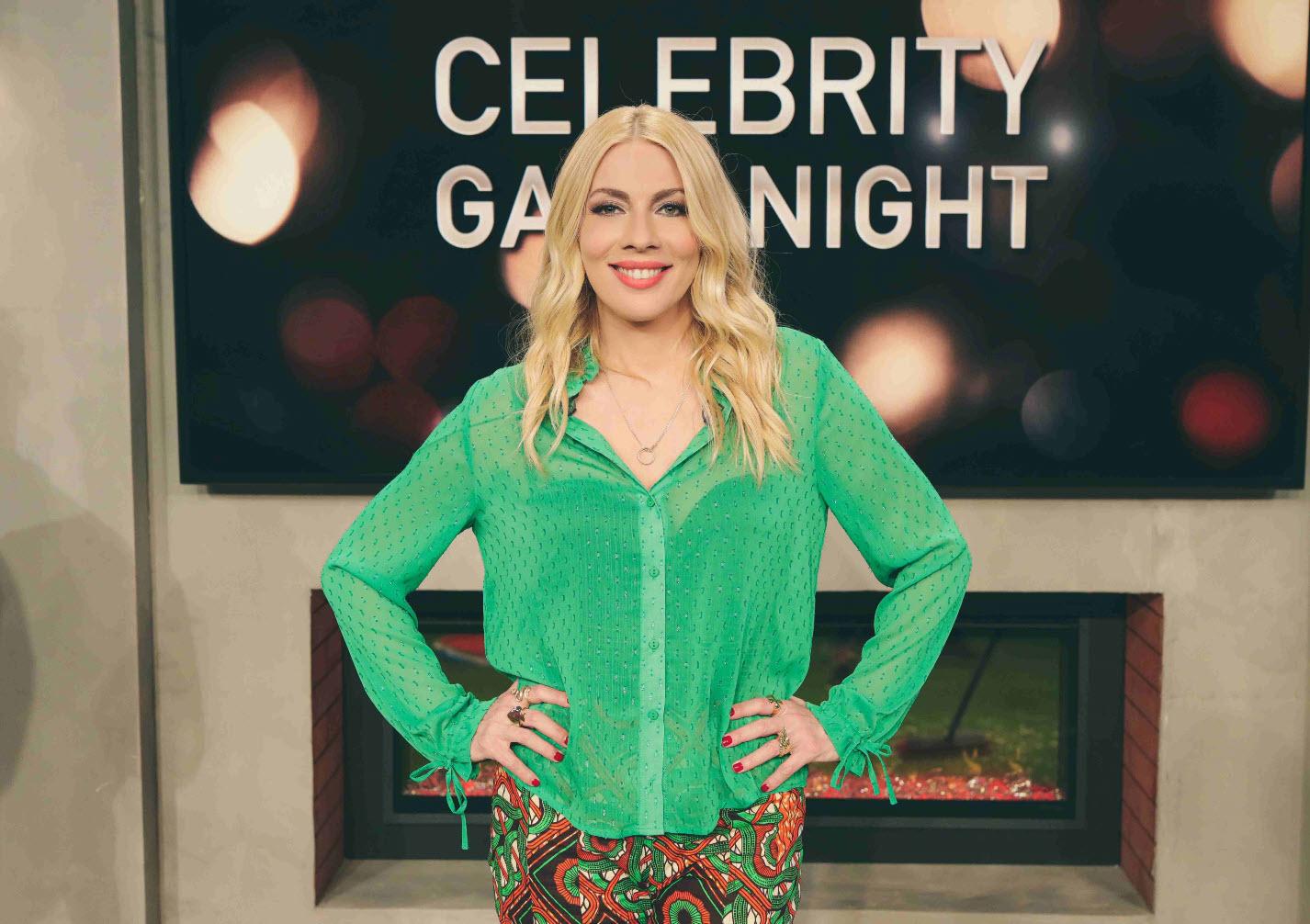 Celebrity Game Night: Τα συχαρίκια από το εξωτερικό
