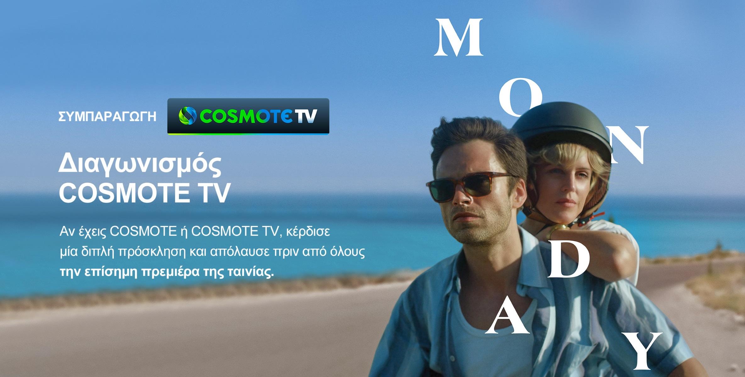 COSMOTE TV: Συμπαραγωγός της ταινίας «Monday» του Αργύρη Παπαδημητρόπουλου (pics, vid)