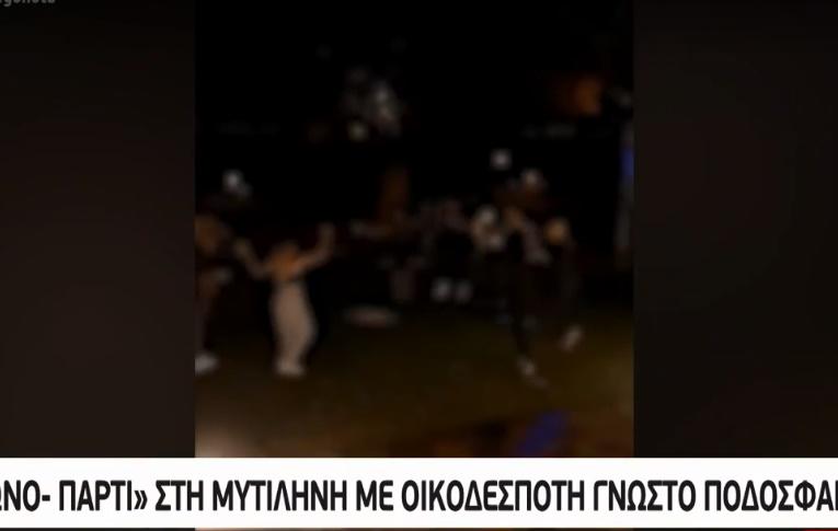 Μυτιλήνη: Κορονο-πάρτι γενεθλίων με οικοδεσπότη γνωστό ποδοσφαιριστή