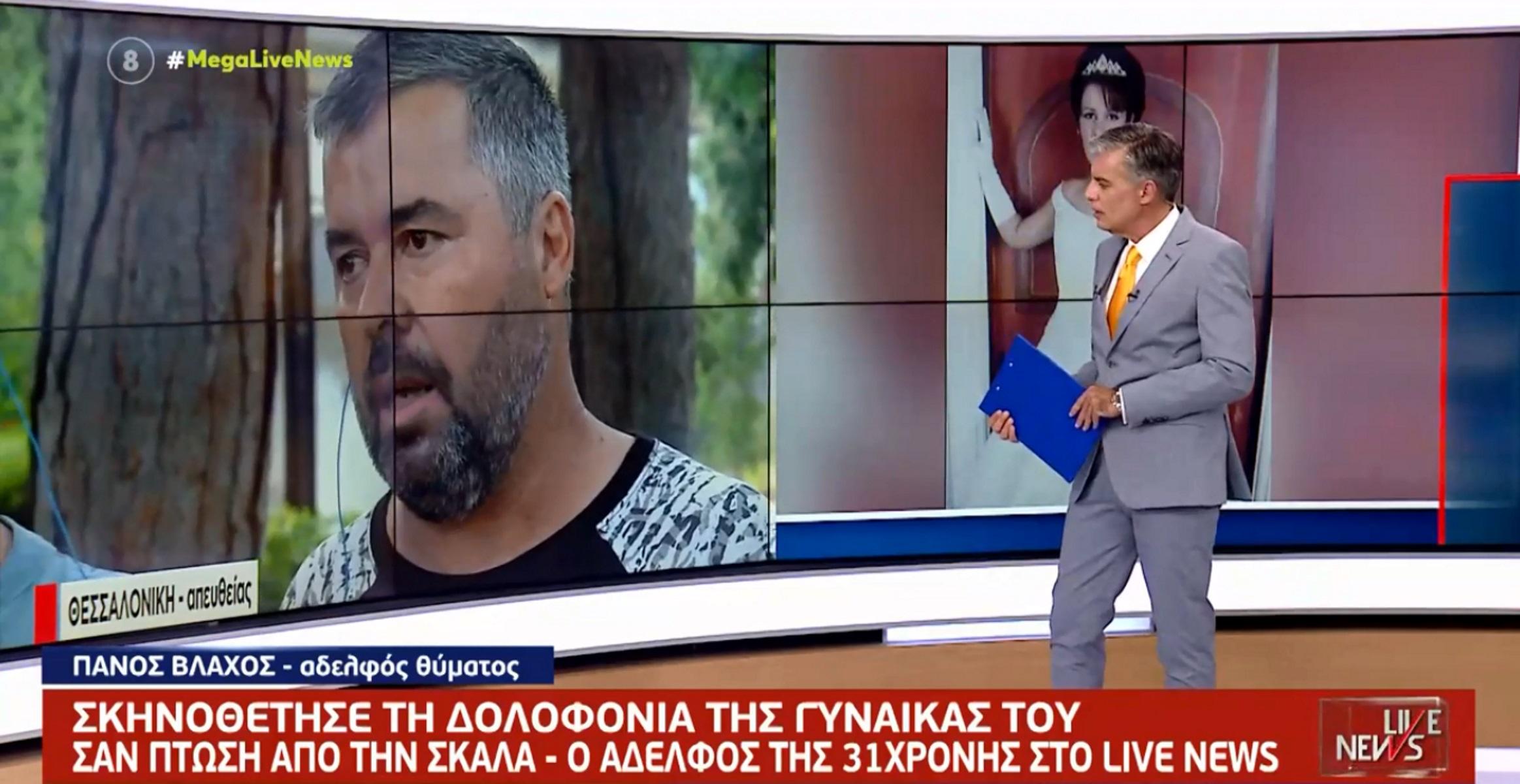 Κοζάνη: Σκότωσε τη γυναίκα του και έλεγε ότι έπεσε από τη σκάλα – Ξεσπούν τα αδέρφια της (video)