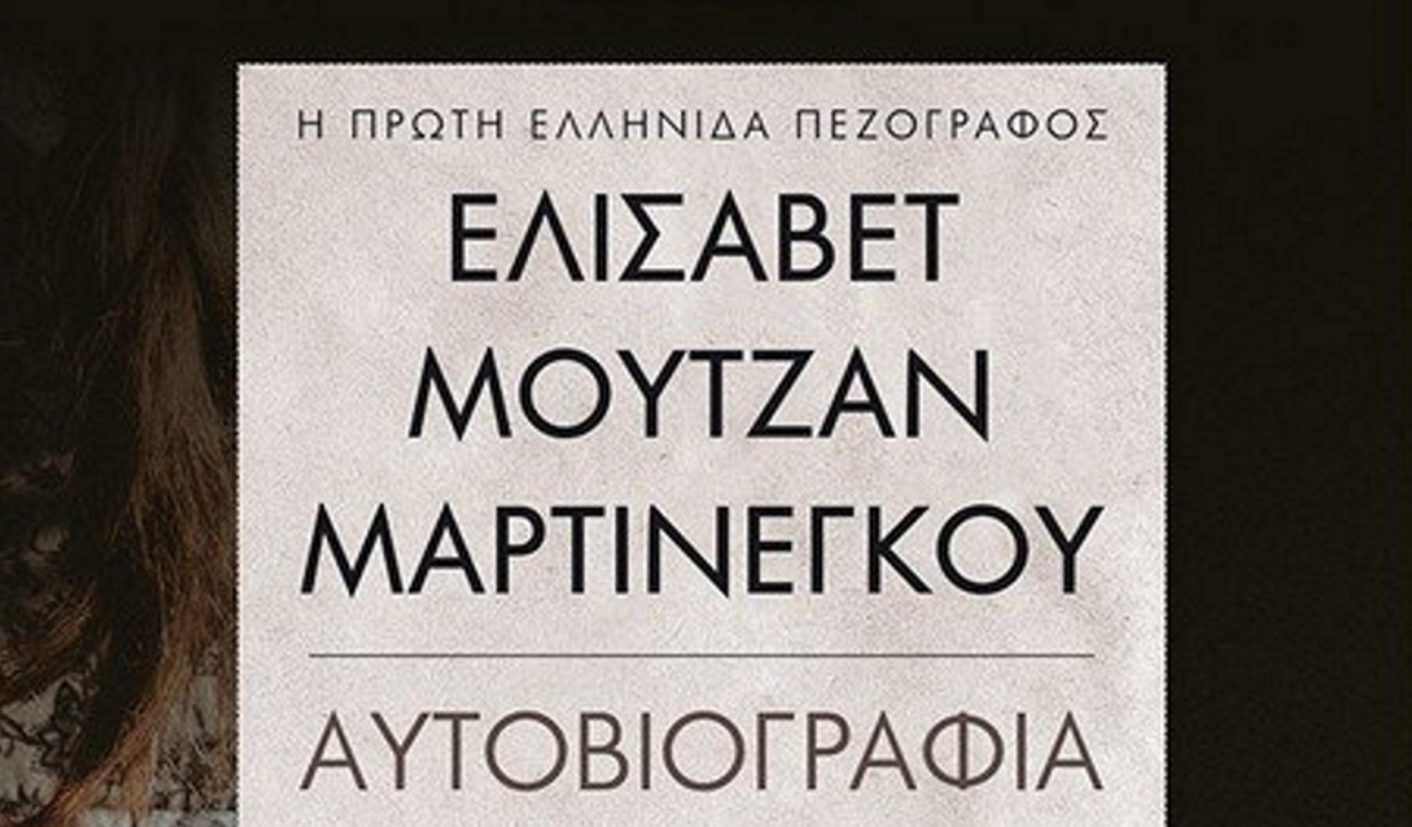 Ελισάβετ Μουτζάν Μαρτινέγκου: Συγκλονιστική αποκάλυψη για την πρώτη Ελληνίδα πεζογράφο