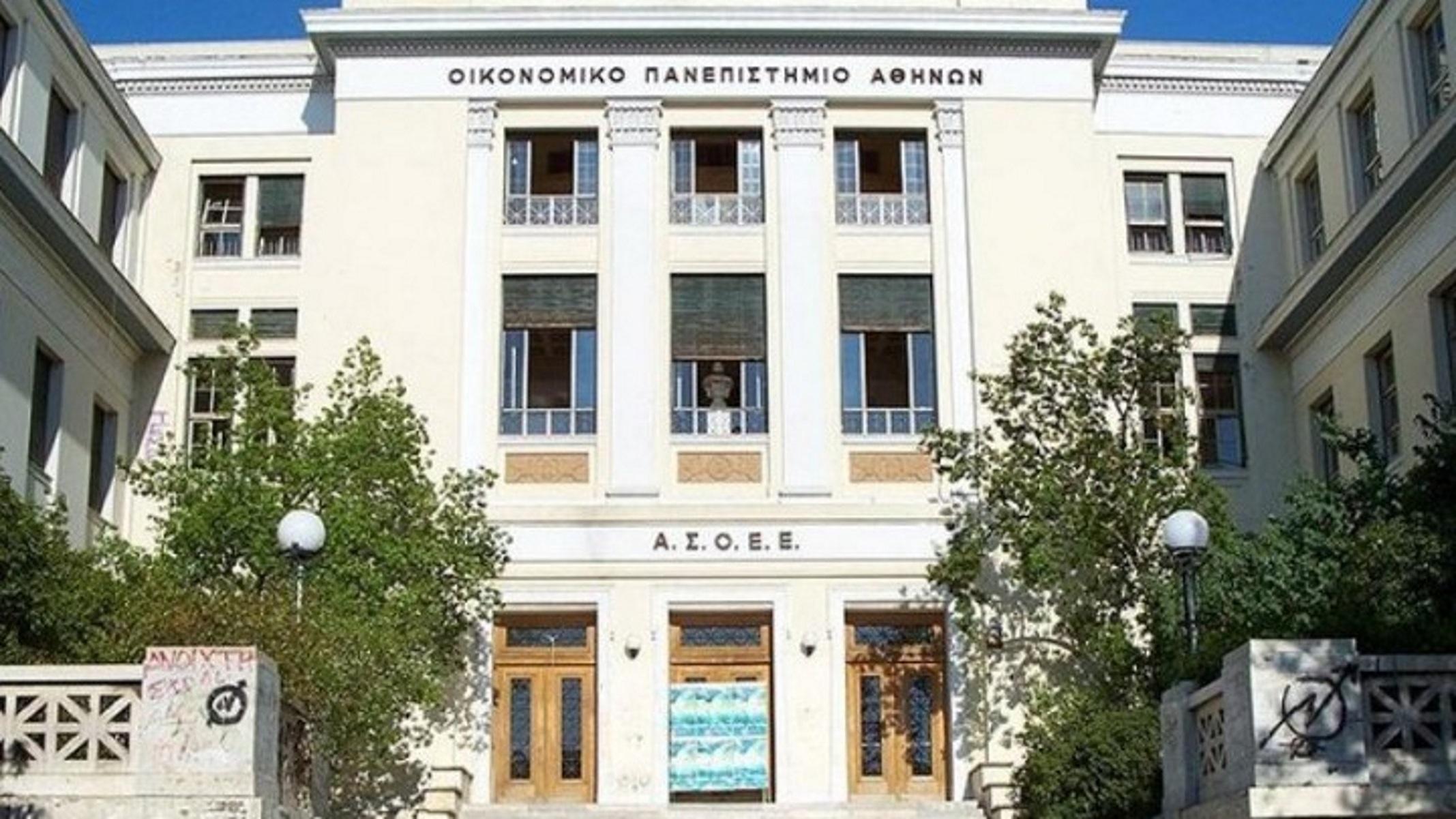 Βάσεις 2021 – Οικονομικό Πανεπιστήμιο Αθηνών: Υψηλή προτίμηση από τους επιτυχόντες στις Πανελλήνιες