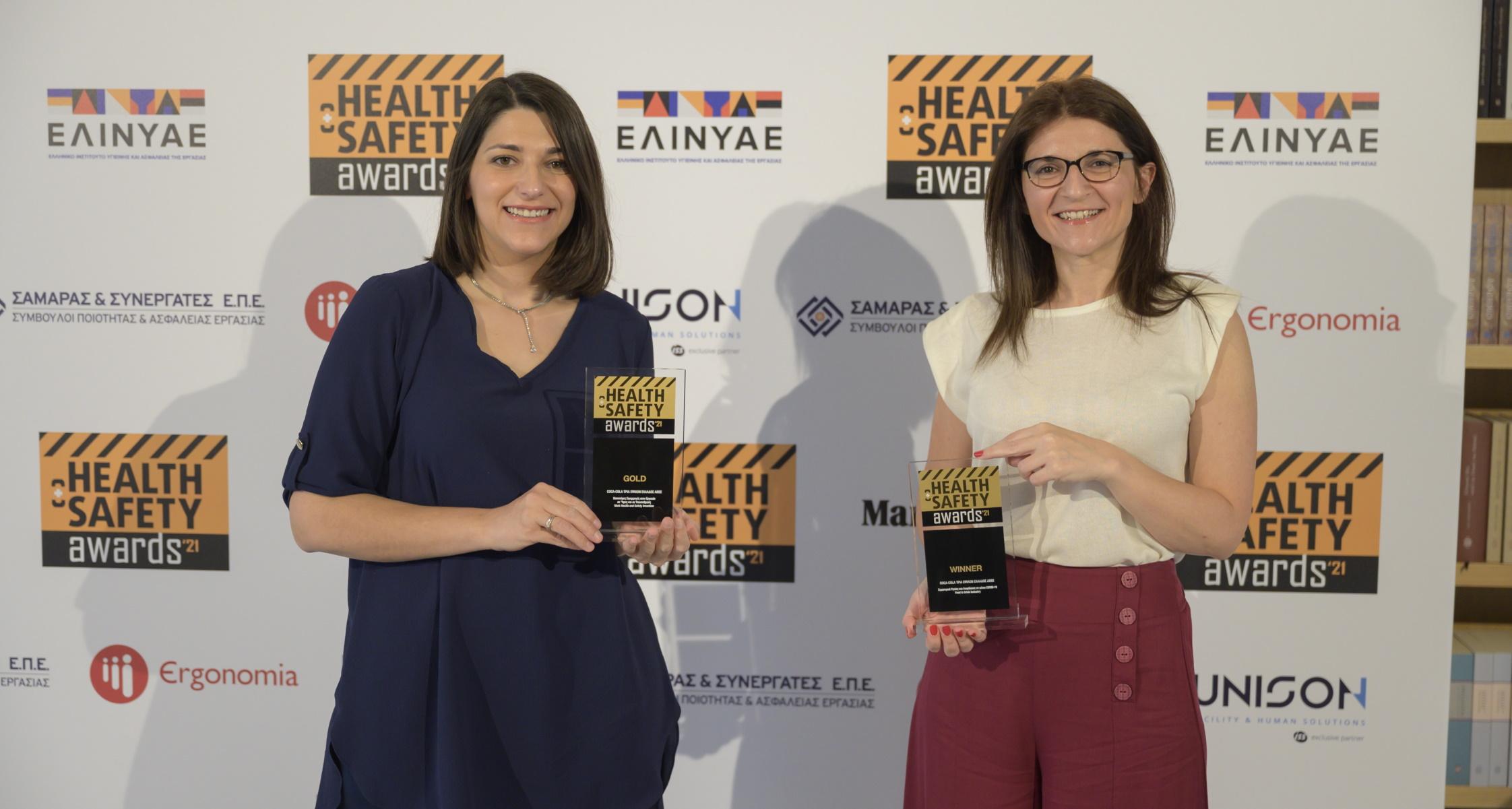Coca Cola 3Ε: Δύο βραβεία στον τομέα Υγείας και Ασφάλειας