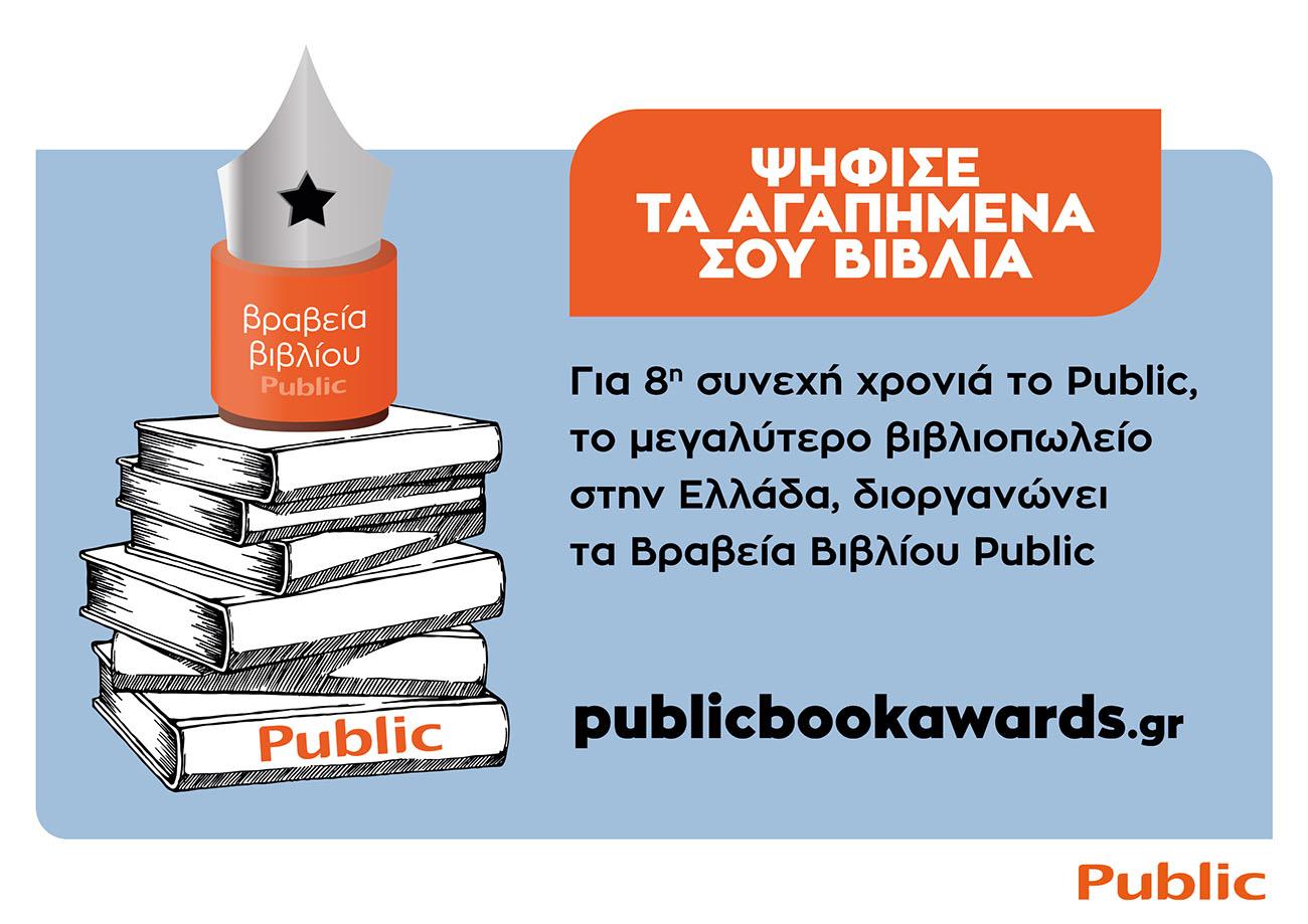 ΒΡΑΒΕΙΑ ΒΙΒΛΙΟΥ PUBLIC 2021: Για 8η συνεχή χρονιά ψηφίζουμε τα βιβλία που ξεχωρίσαμε