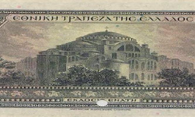Το σπάνιο χαρτονόμισμα του 1923 με την Αγια Σοφιά με χριστιανικό σταυρό στον τρούλο (pic)