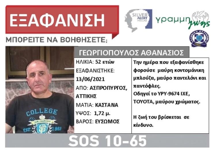 Ασπρόπυργος: Θρίλερ με την εξαφάνιση ενός 52χρονου