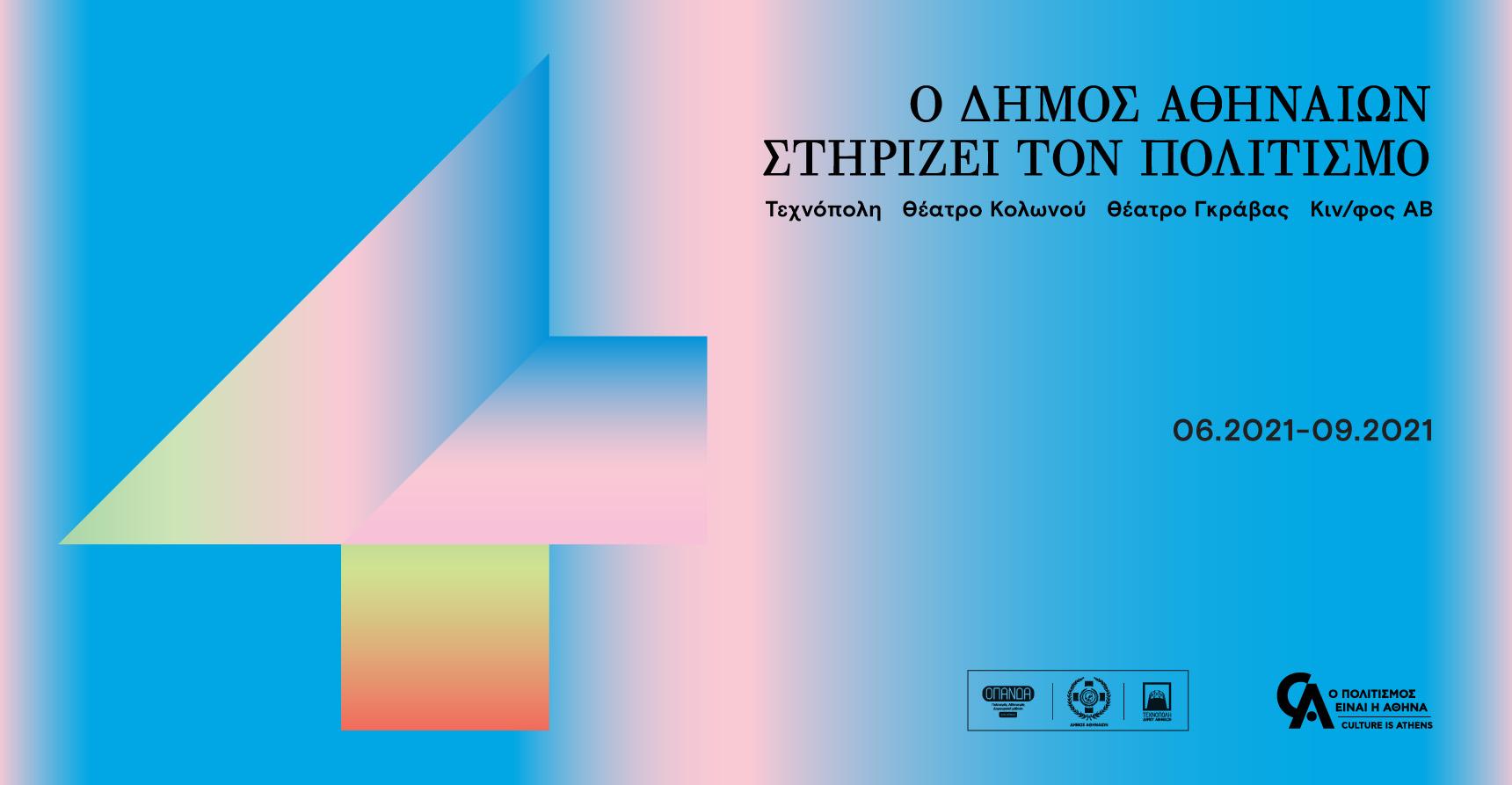 Ο Δήμος Αθηναίων στηρίζει τον Πολιτισμό – 4 χώροι και πάνω από 100 εκδηλώσεις