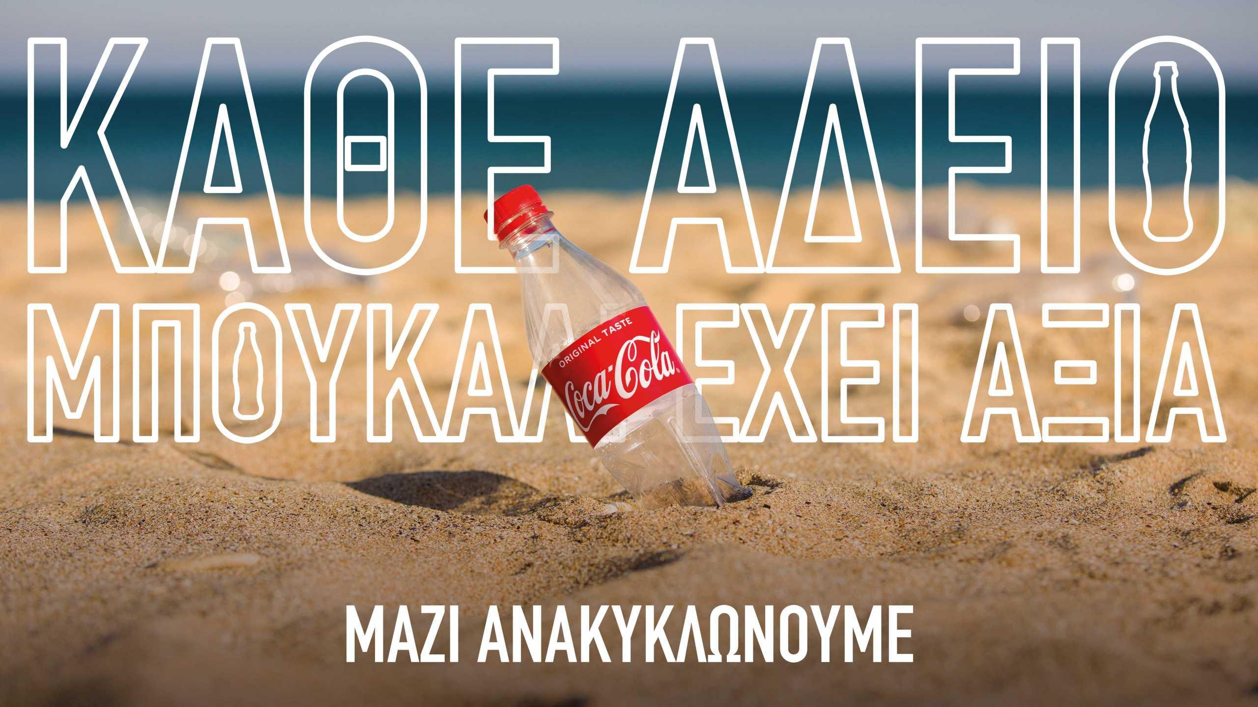 Coca-Cola: Στηρίζει την εθνική προσπάθεια για Ανακύκλωση