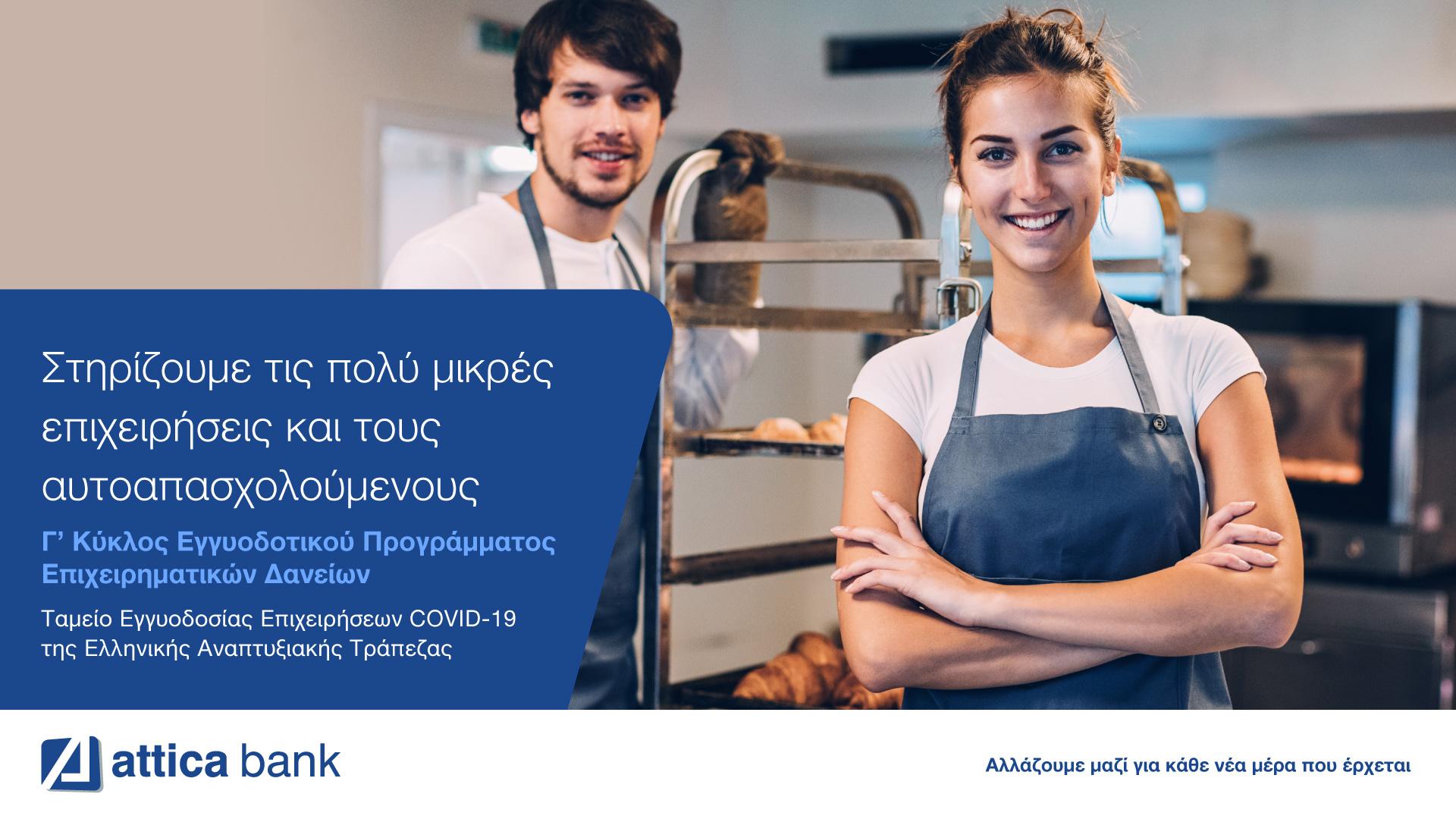 Μία νέα προοπτική για τους αυτοαπασχολούμενους και τις πολύ μικρές επιχειρήσεις