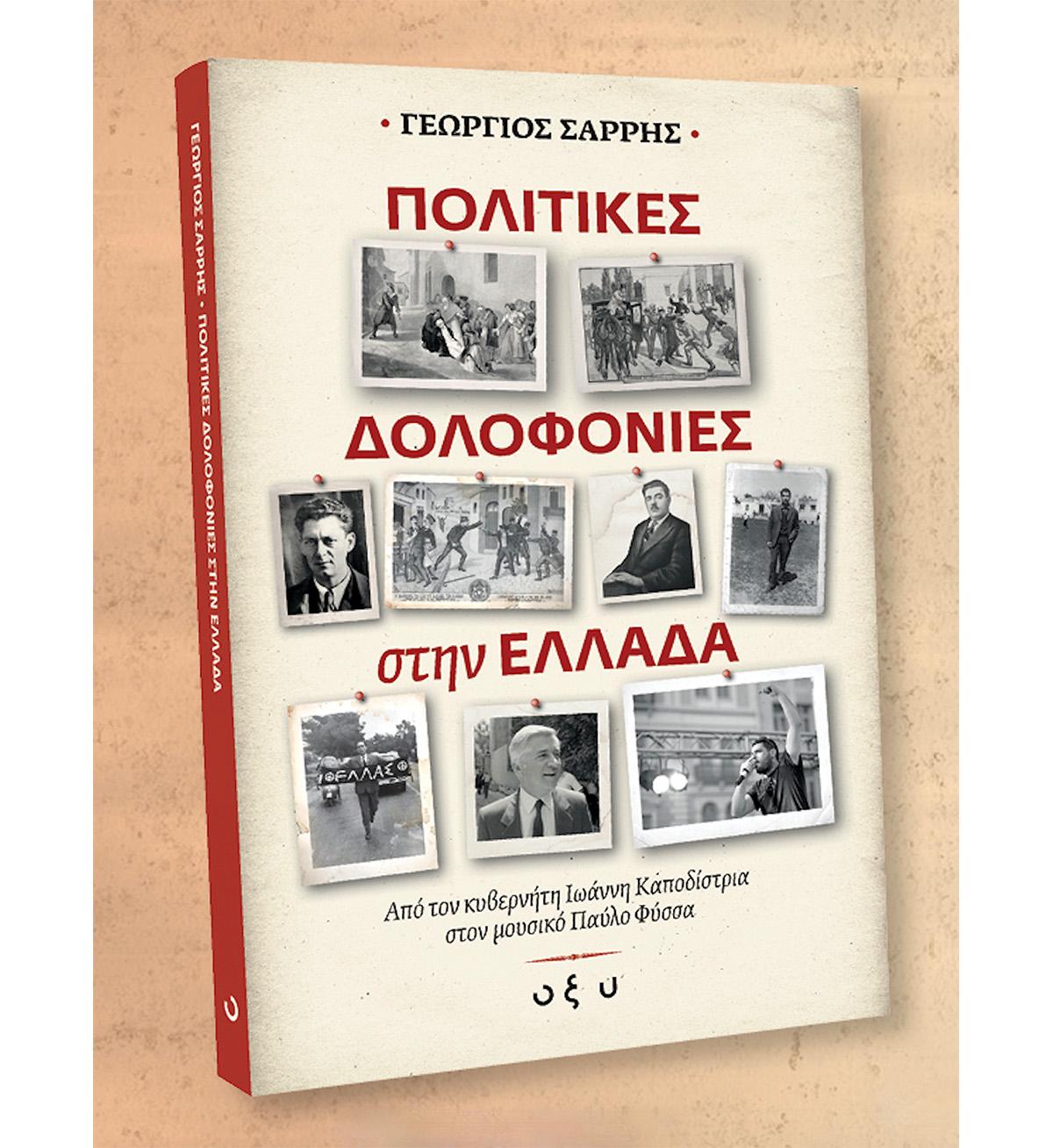 Πολιτικές δολοφονίες στην Ελλάδα– Από τον Καποδίστρια στον Φύσσα