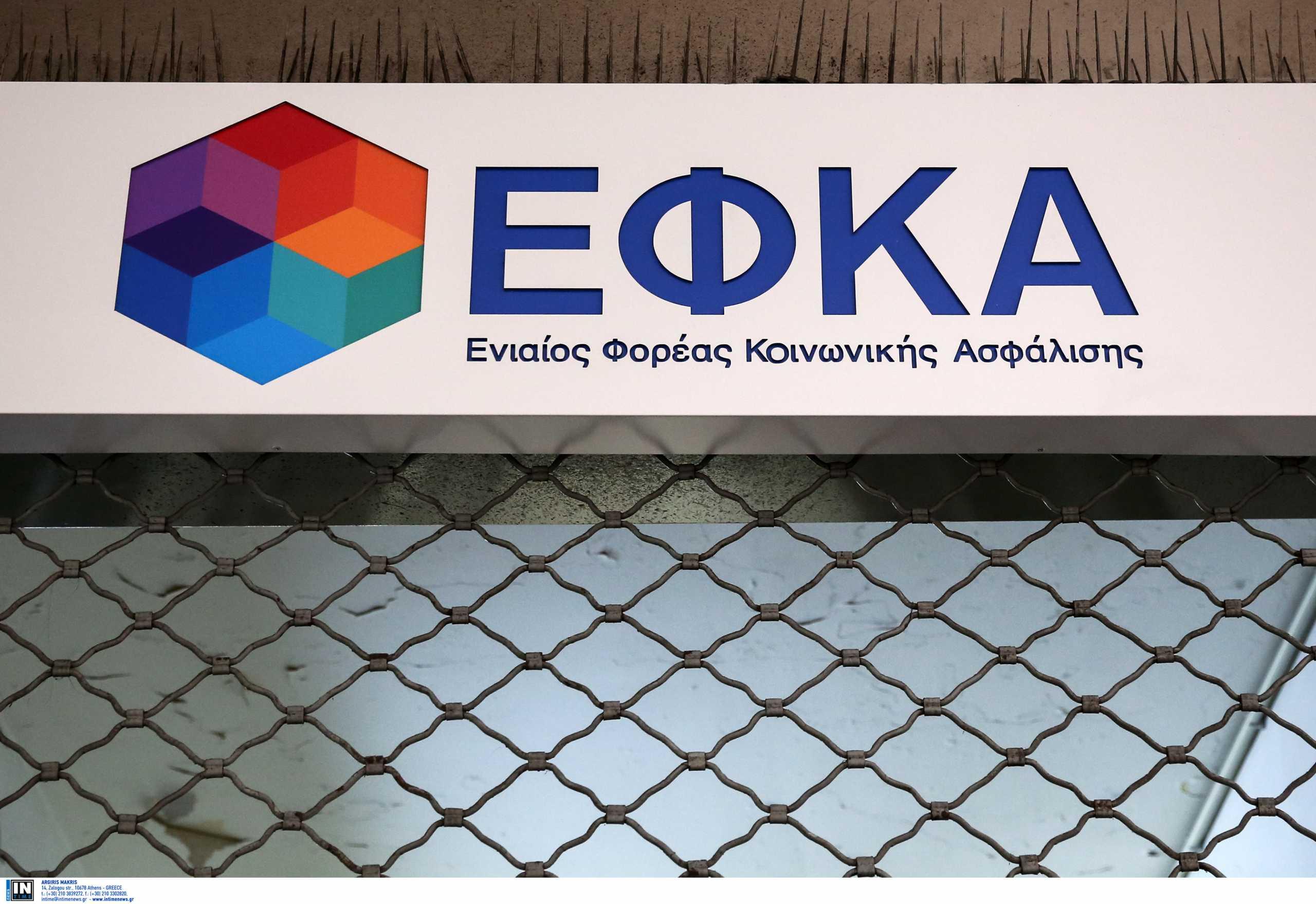 e-ΕΦΚΑ: Αυτές είναι οι ρυθμίσεις για τους πυρόπληκτους στην Εύβοια