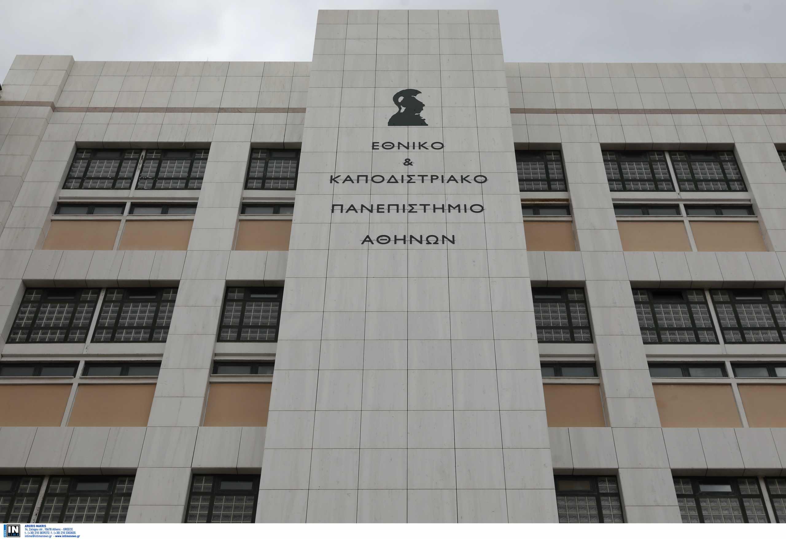 Εθνικό Καποδιστριακό Πανεπιστήμιο Αθηνών: Στα 25 καλύτερα στον τομέα των συνεργασιών