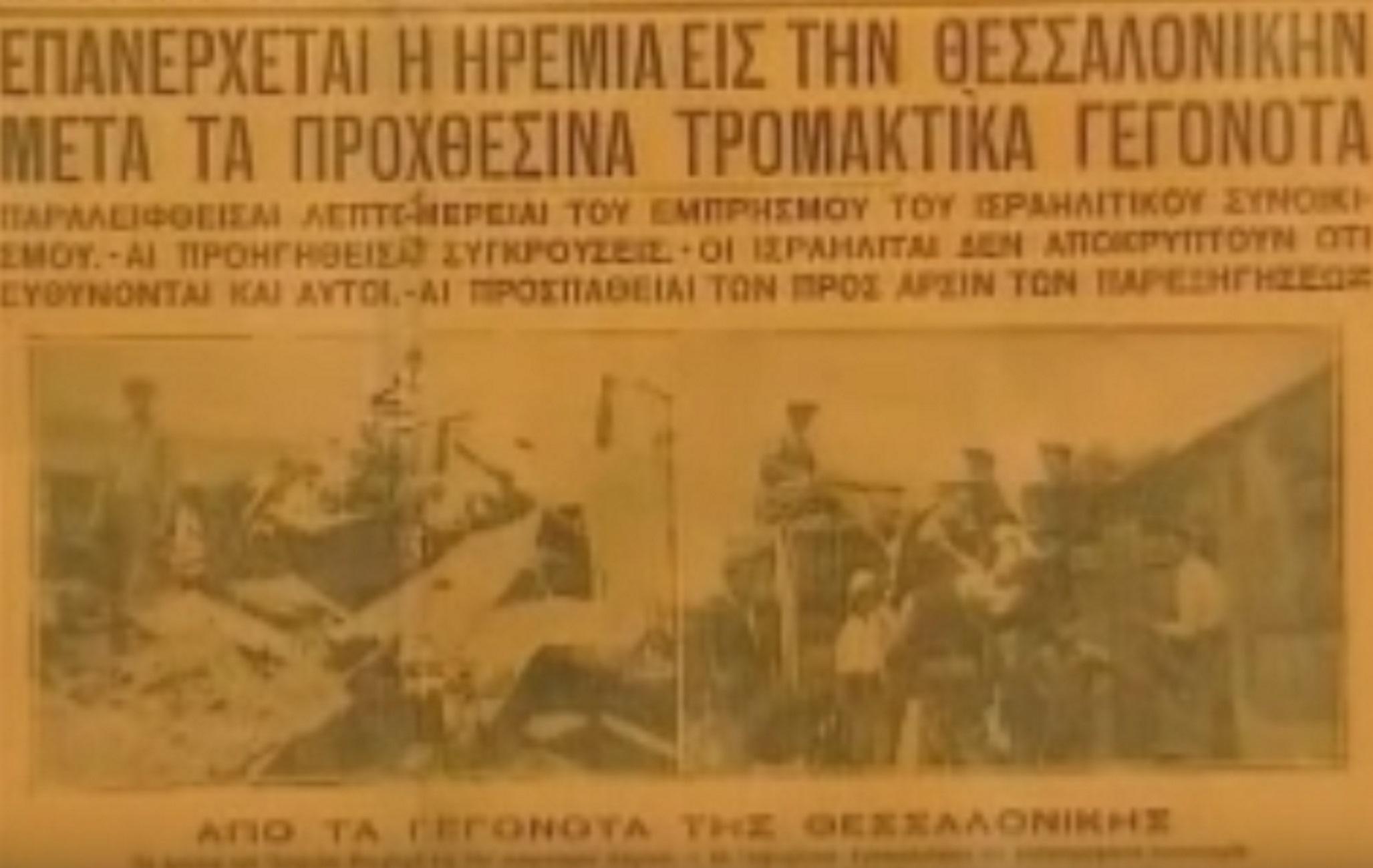 Θεσσαλονίκη: Ημέρα μνήμης για τα 90 χρόνια από τον εμπρησμό του εβραϊκού συνοικισμού Κάμπελ