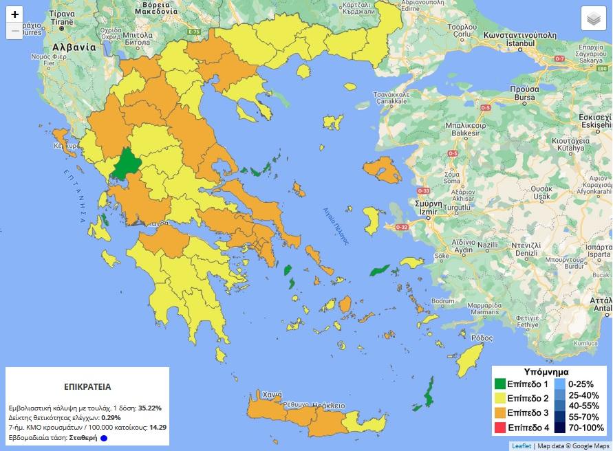 Νέος επιδημιολογικός χάρτης: Ποιες περιοχές βρίσκονται στο πορτοκαλί