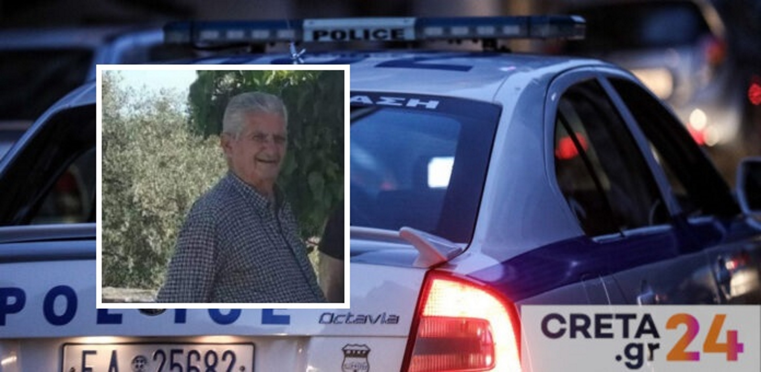 Ηράκλειο: Θρίλερ με τον 85χρονο που εξαφανίστηκε – Αγνοείται για τρίτο 24ωρο
