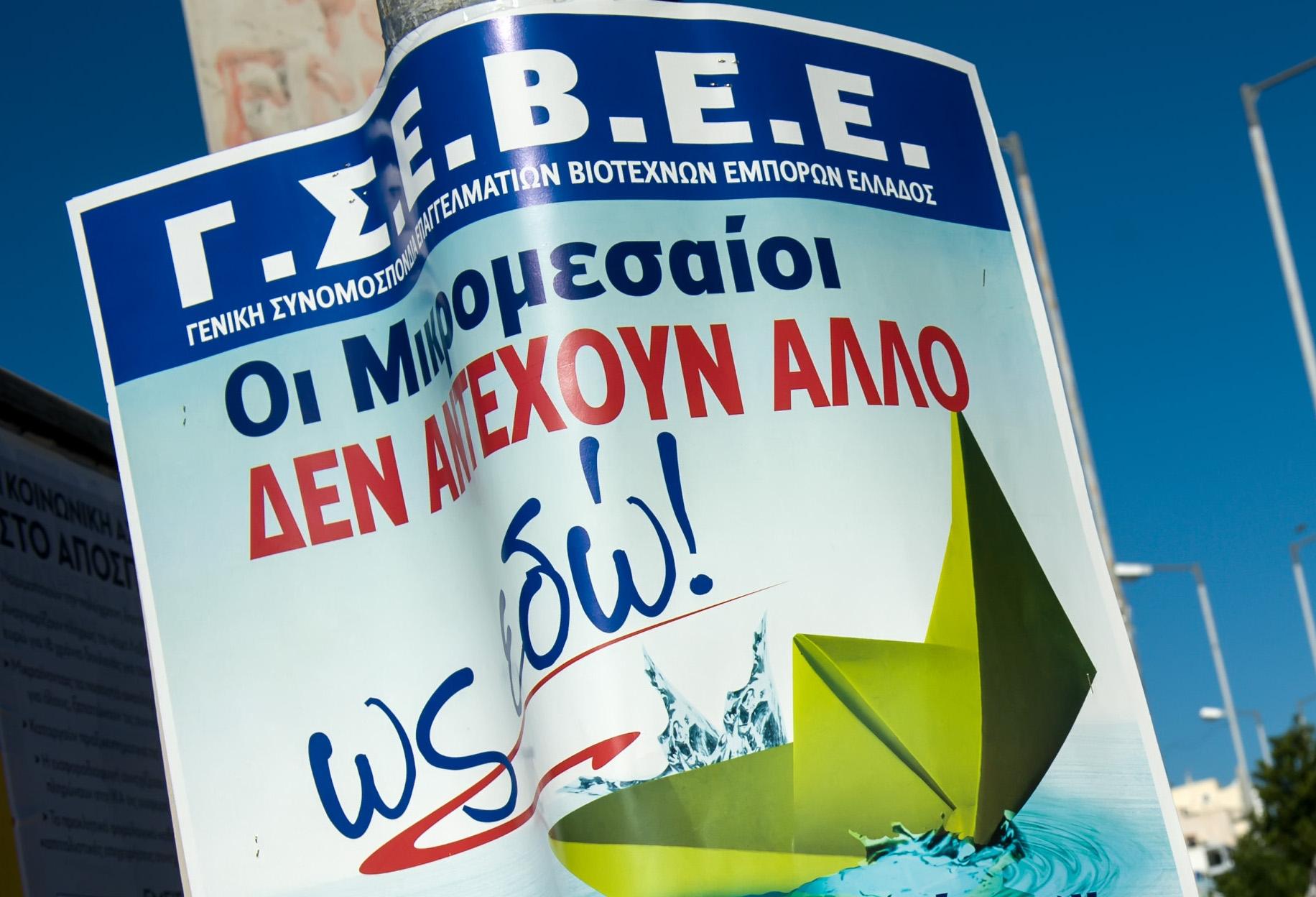 ΓΣΕΒΕΕ: Το εργασιακό νομοσχέδιο αφήνει σχεδόν όλους δυσαρεστημένους